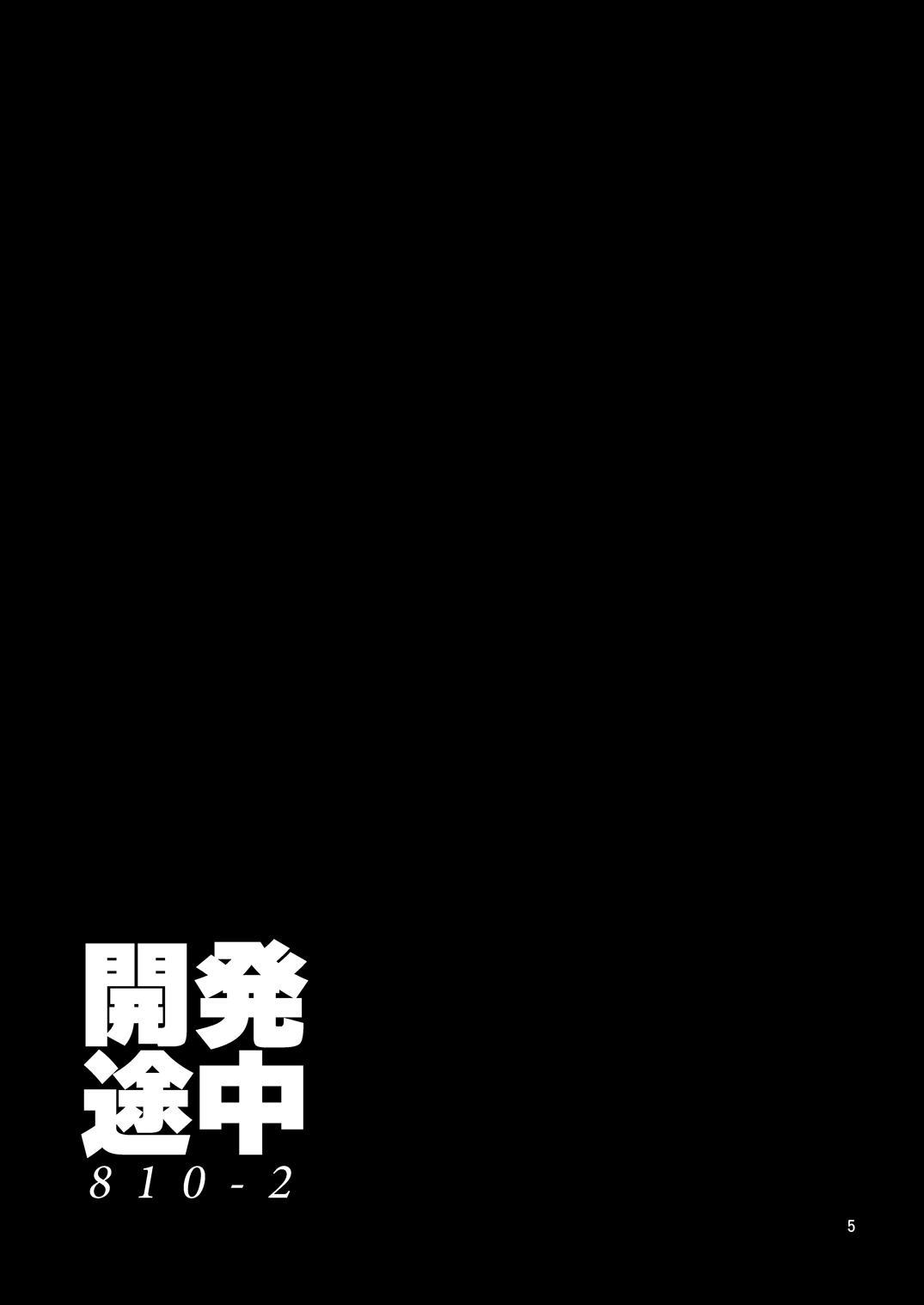 Kaihatsu Tochuu 810-2 3