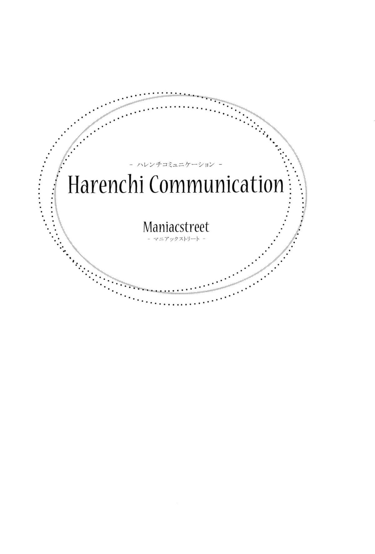 Harenchi Communication 1