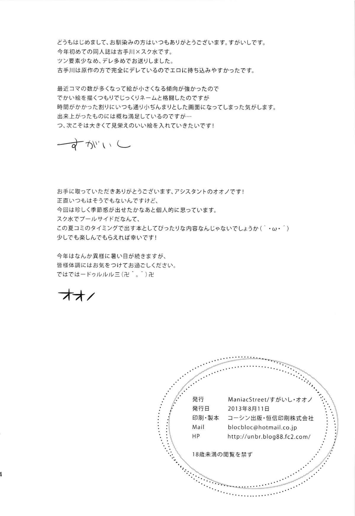 Harenchi Communication 30