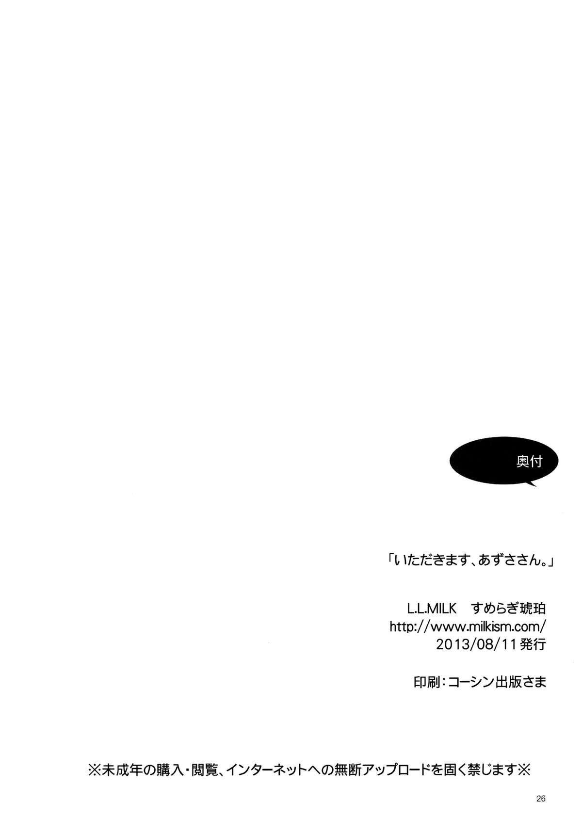 Itadakimasu, Azusa-san. 24