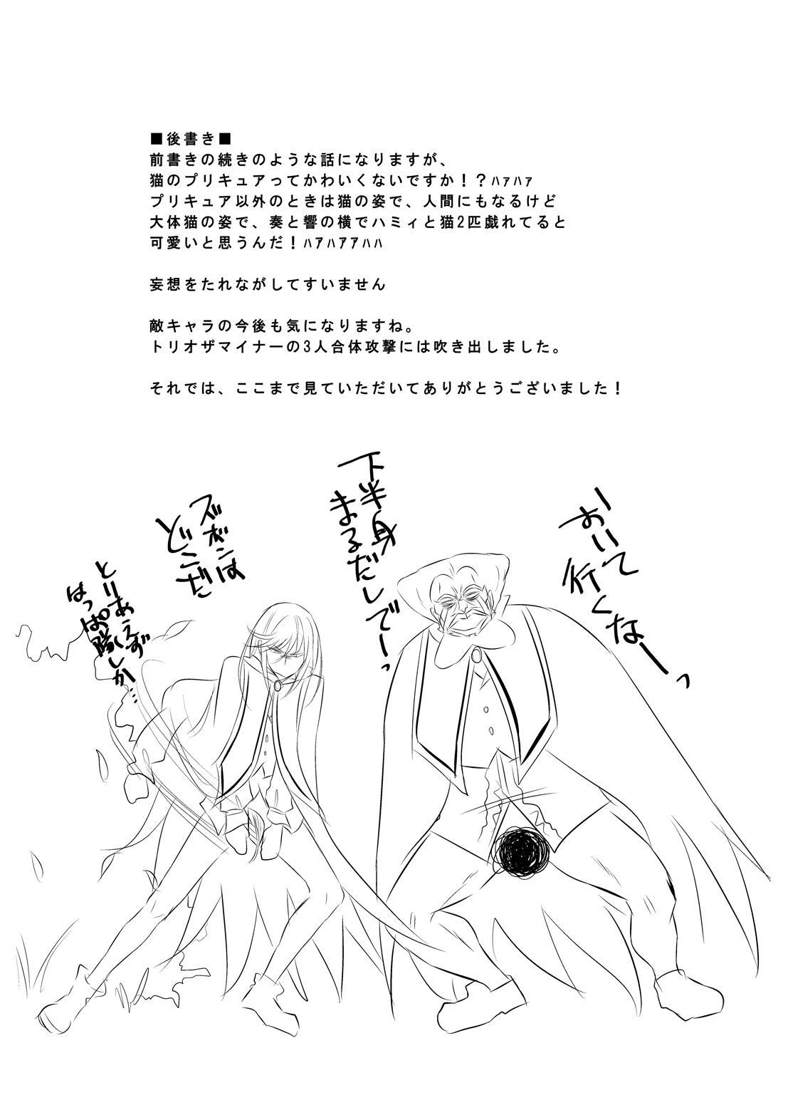 Siren Mitsuketa 23