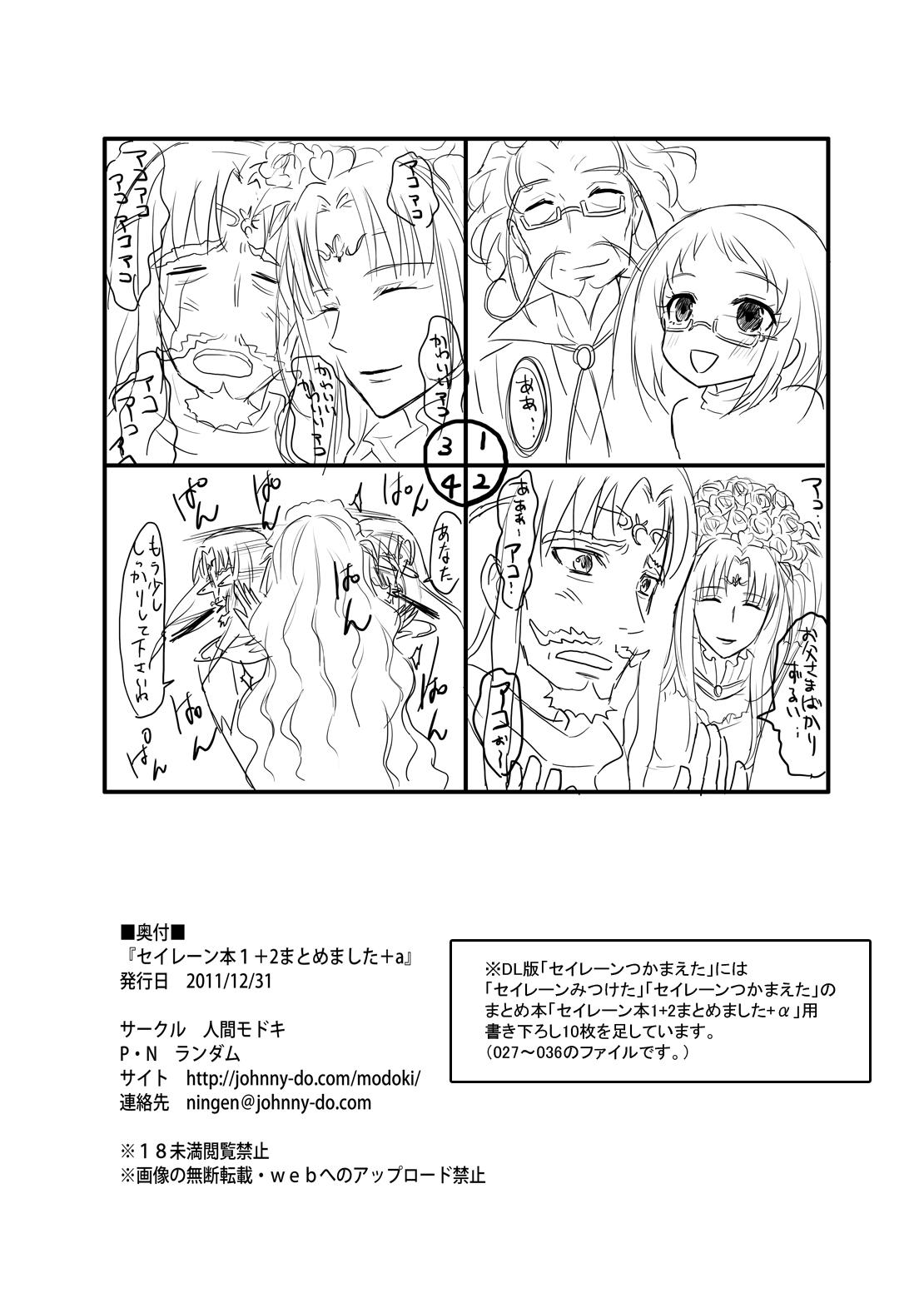 Siren Mitsuketa 34