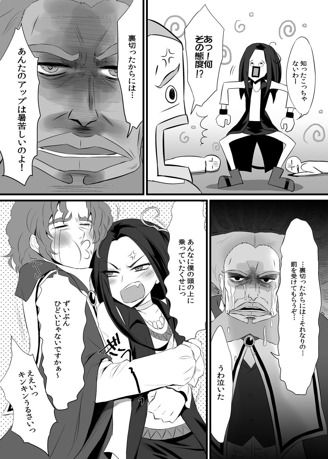 Siren Mitsuketa 4