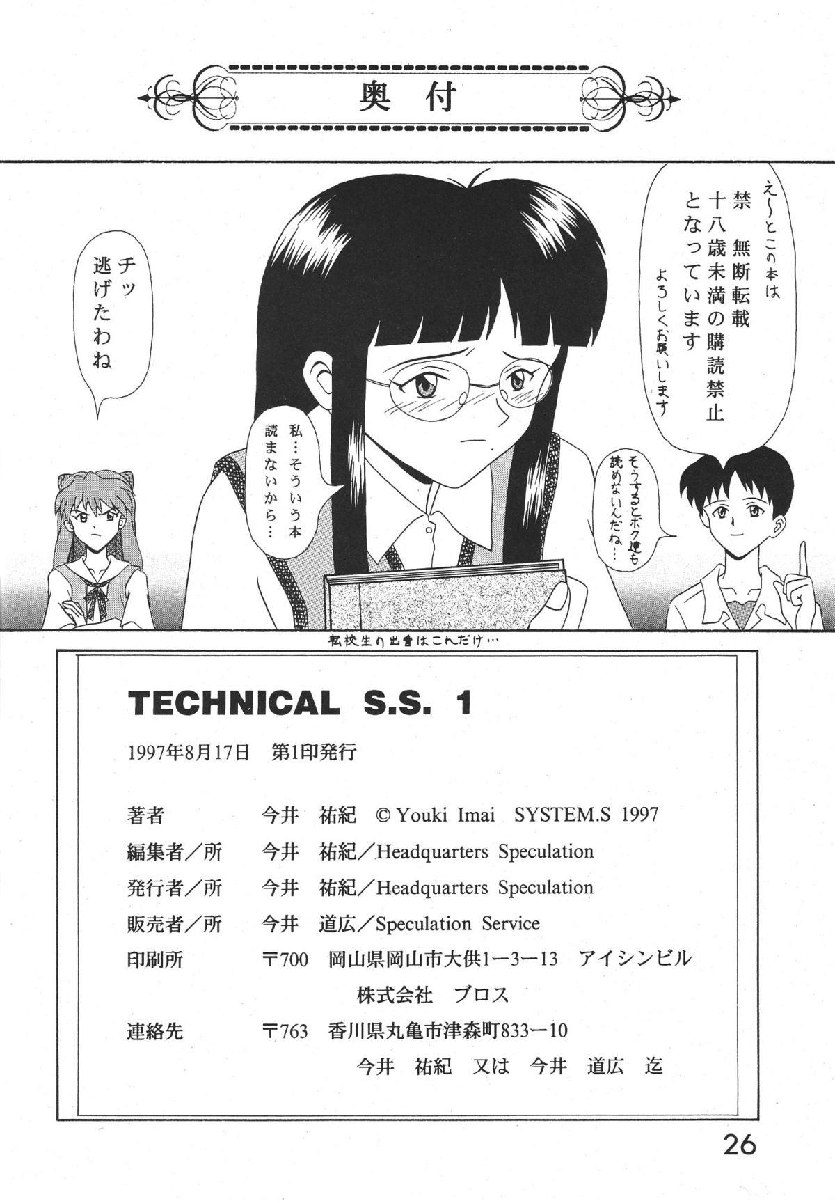 TECHNICAL S.S. 1 2nd Impression 26