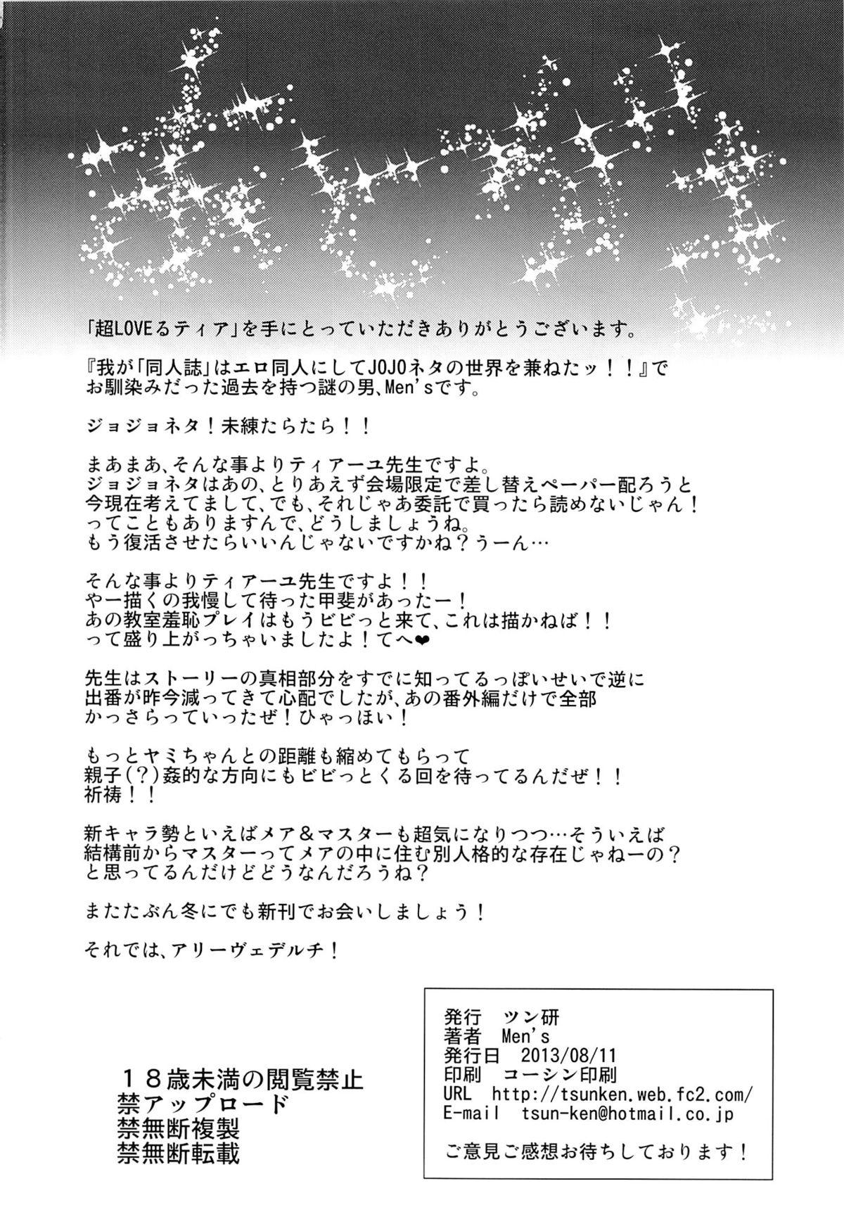 Chou LOVE-Ru Tear 32
