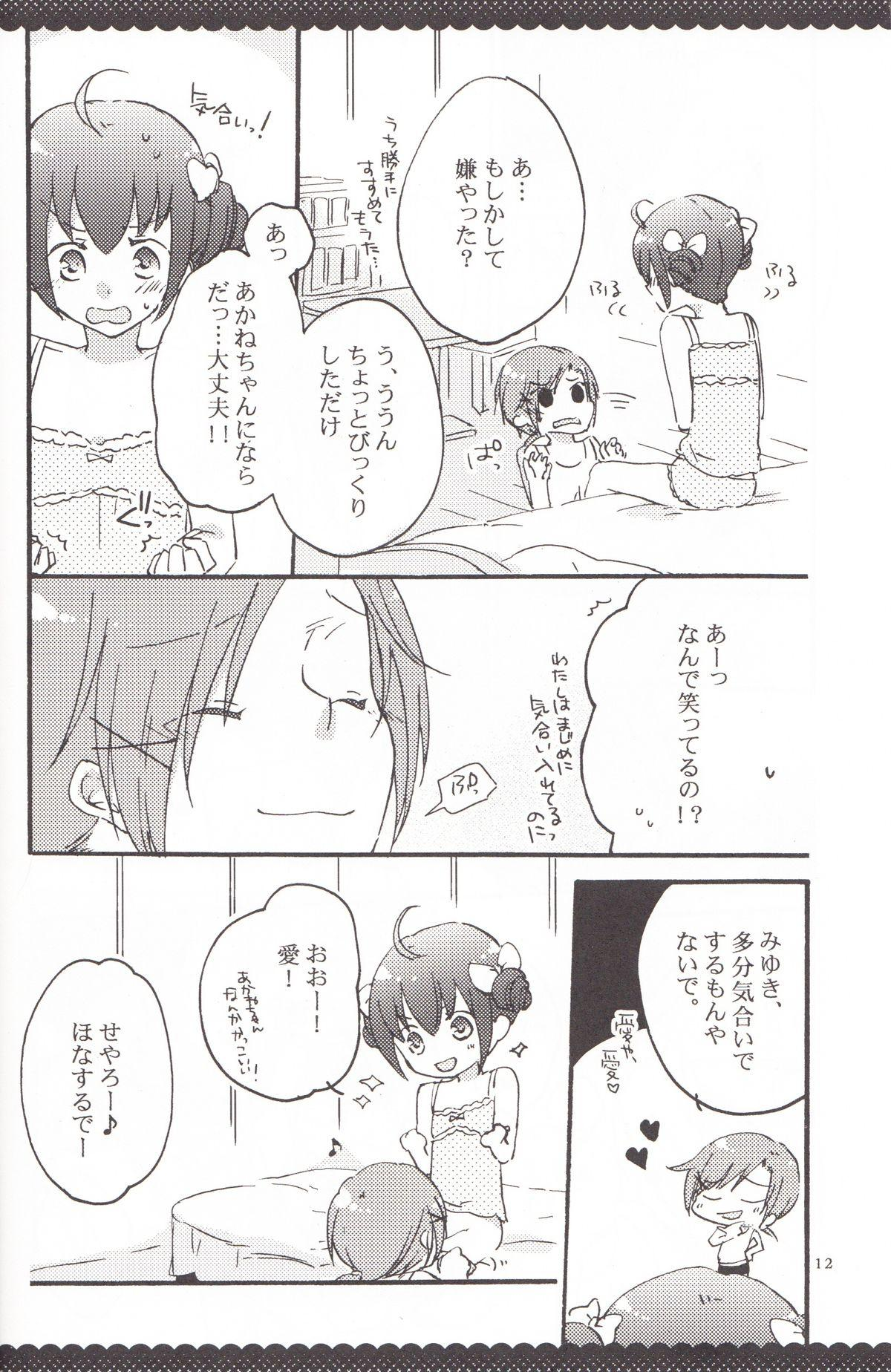 Ultra Happy End 10