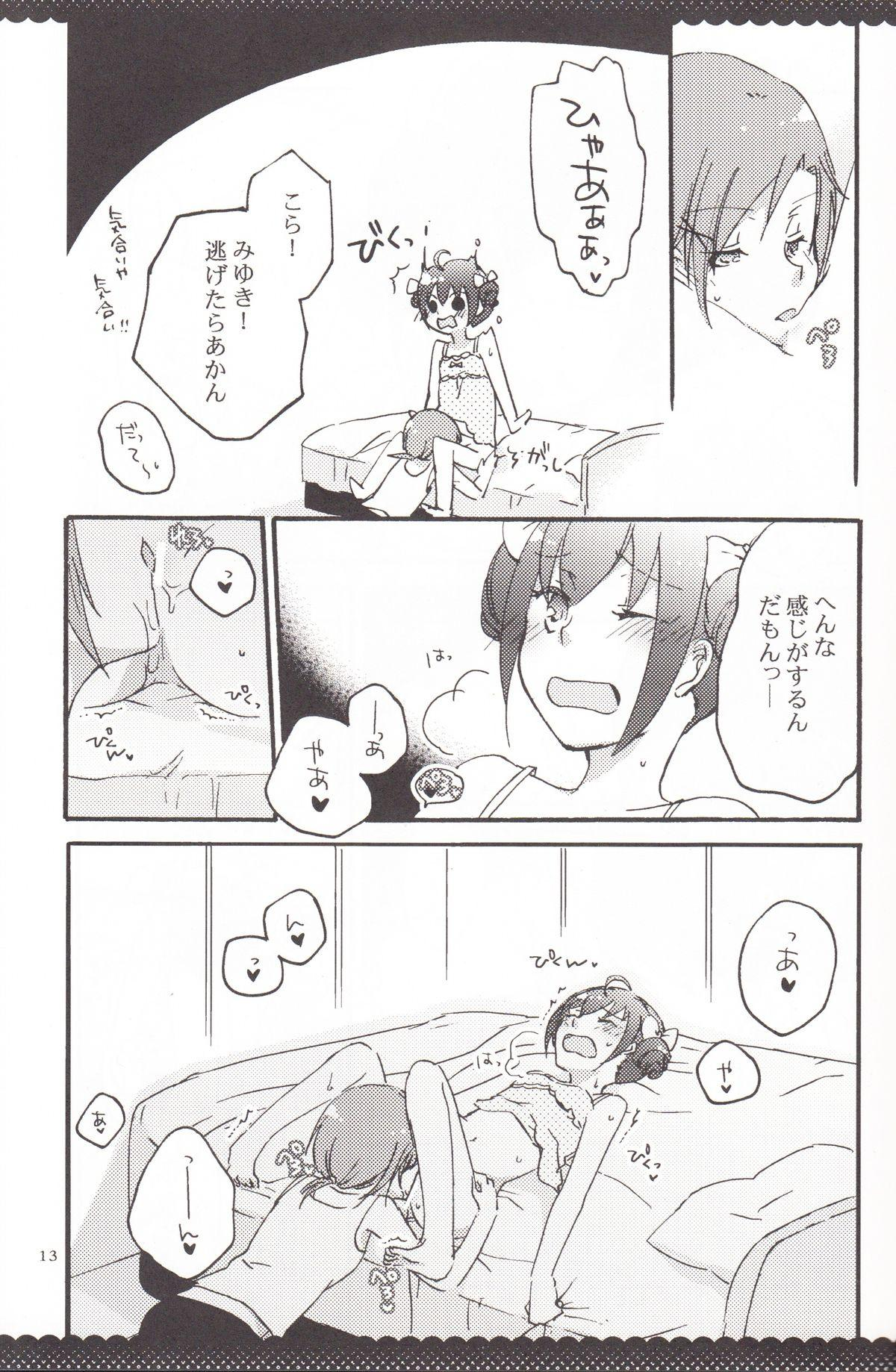 Ultra Happy End 11