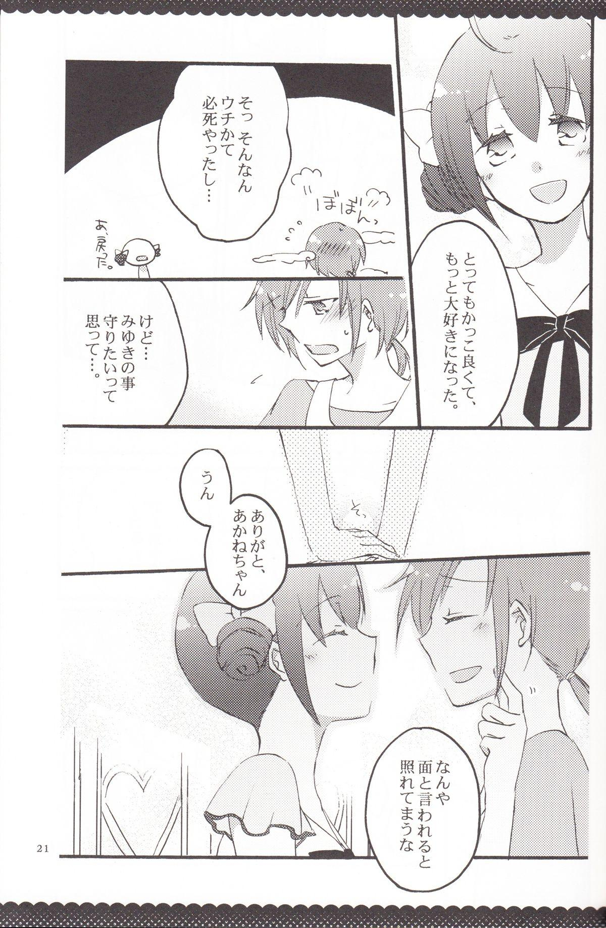 Ultra Happy End 19