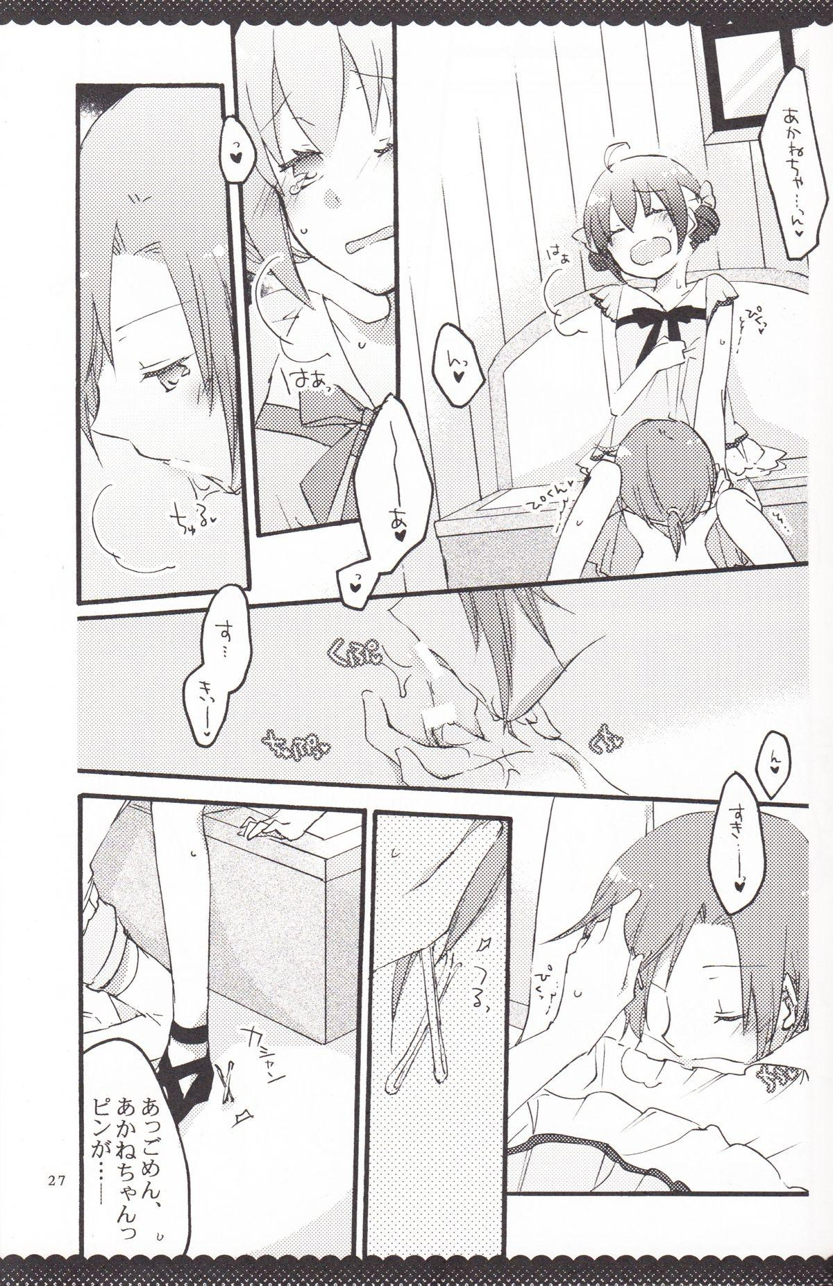 Ultra Happy End 25