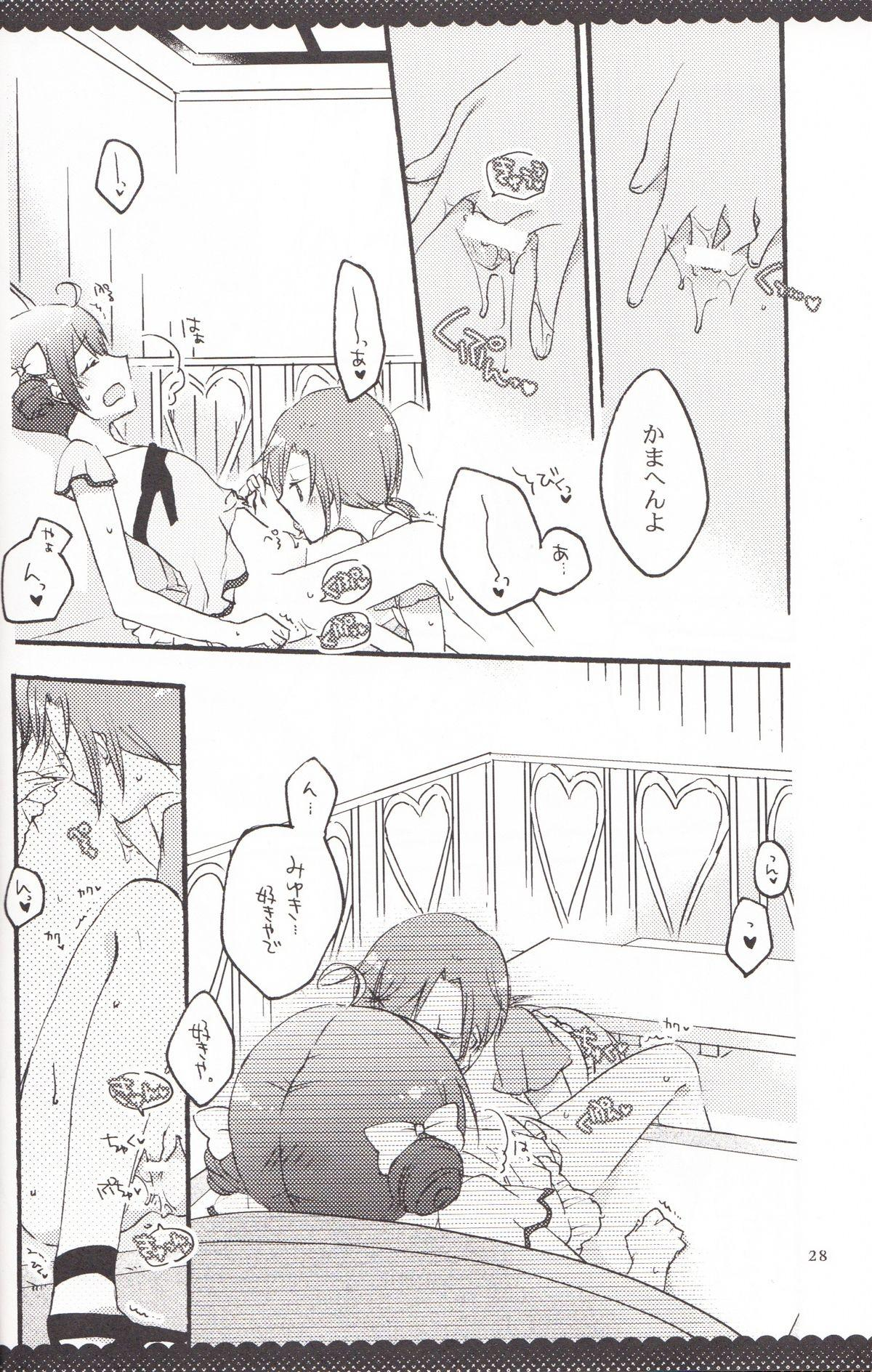 Ultra Happy End 26