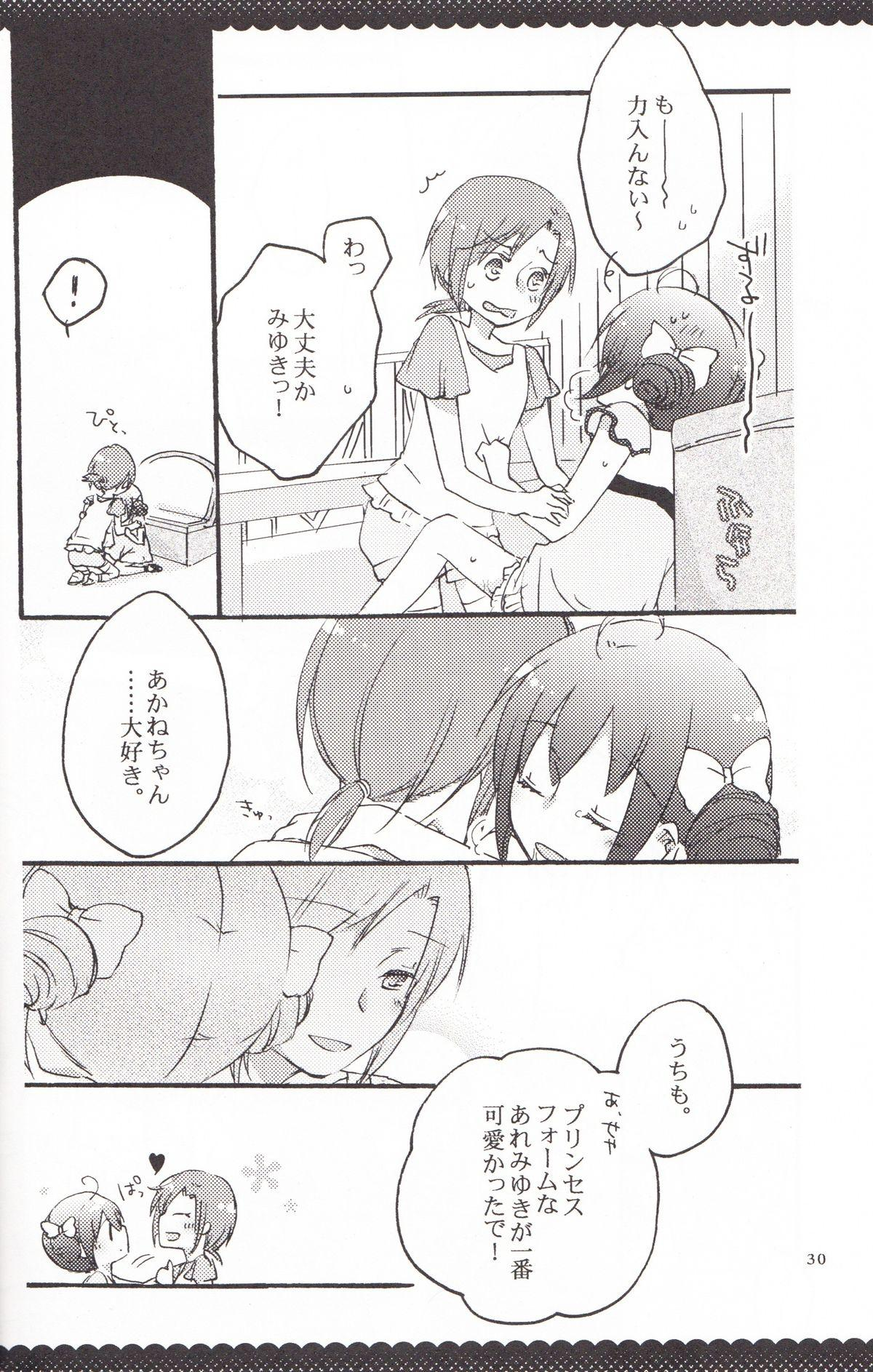 Ultra Happy End 28