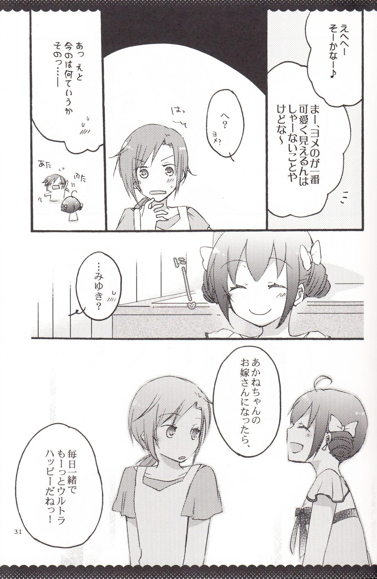 Ultra Happy End 29