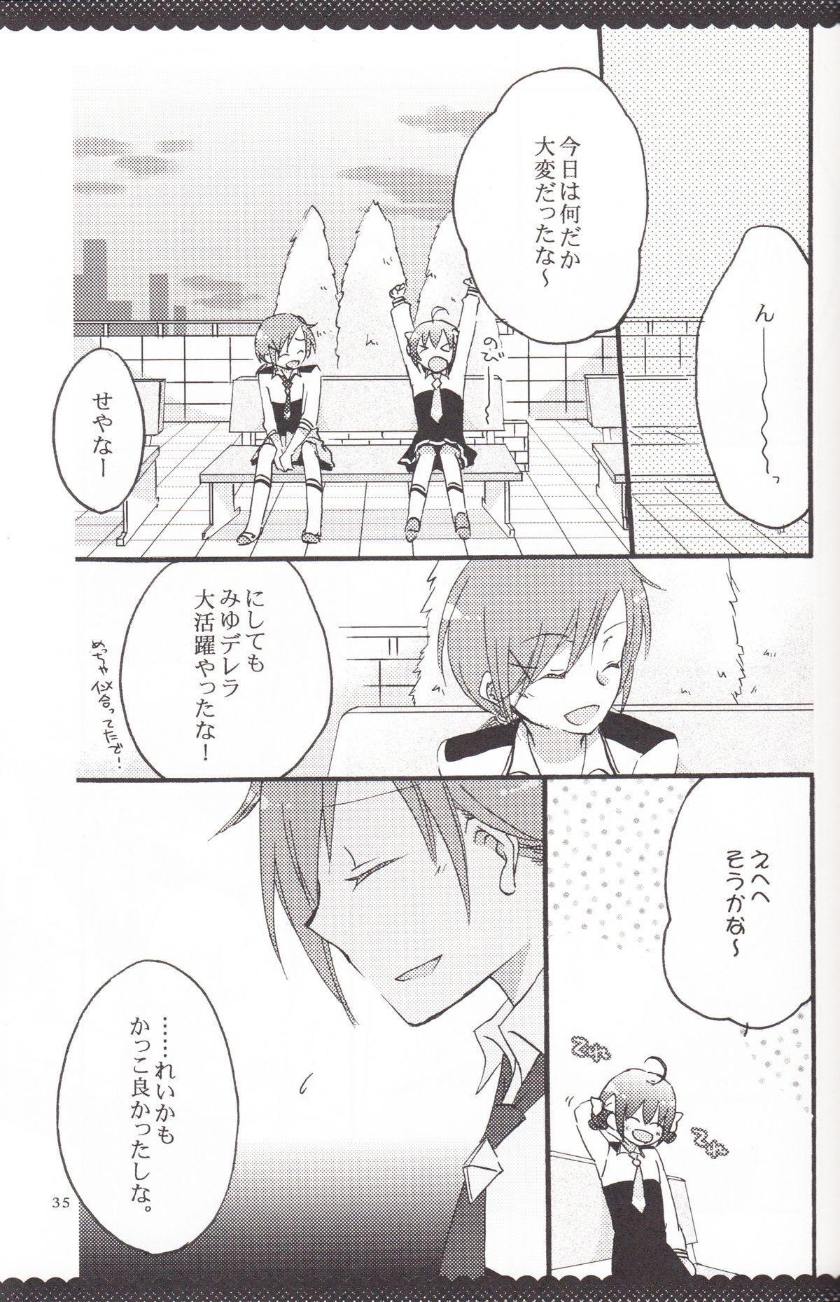 Ultra Happy End 33