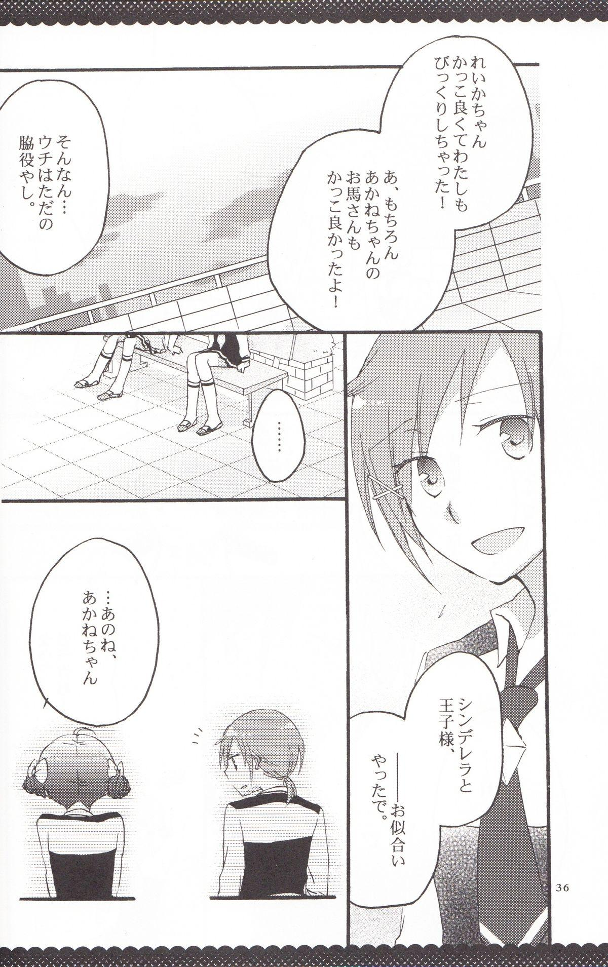 Ultra Happy End 34