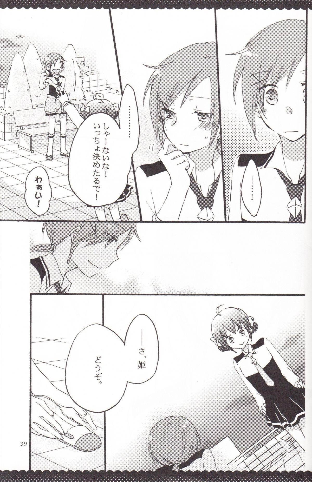 Ultra Happy End 37