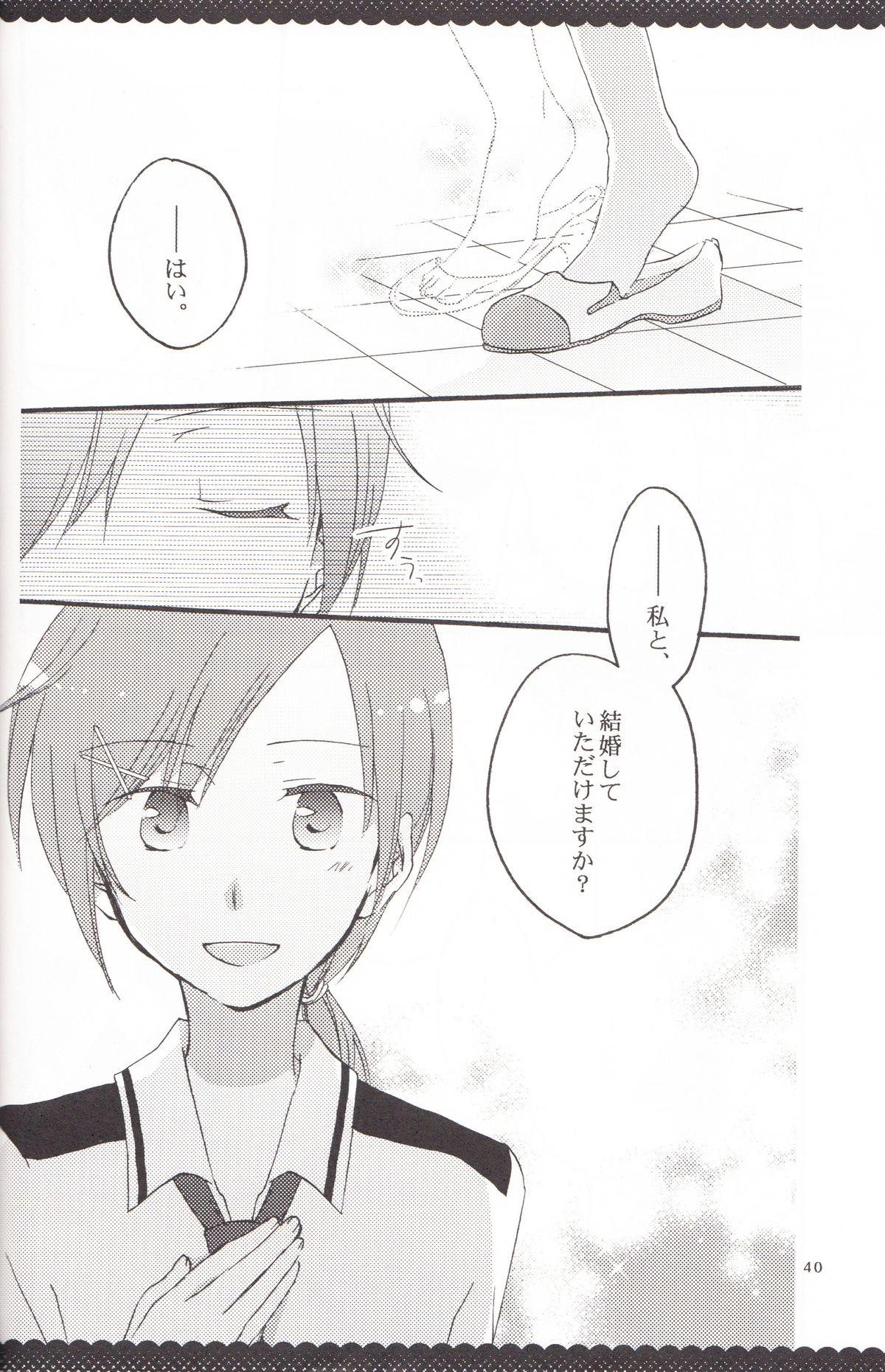 Ultra Happy End 38