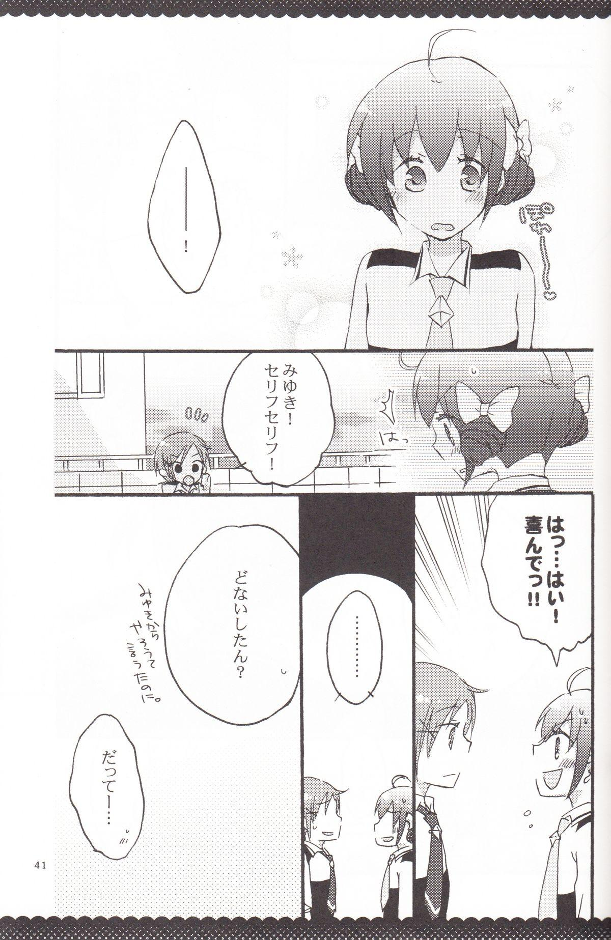Ultra Happy End 39