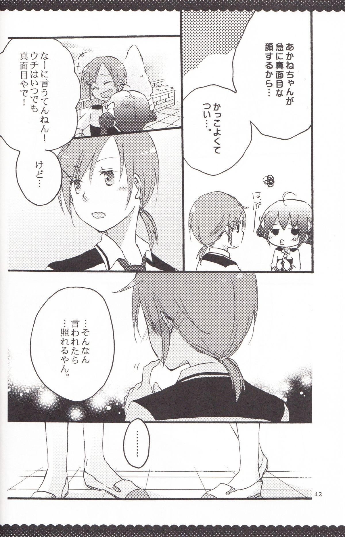 Ultra Happy End 40