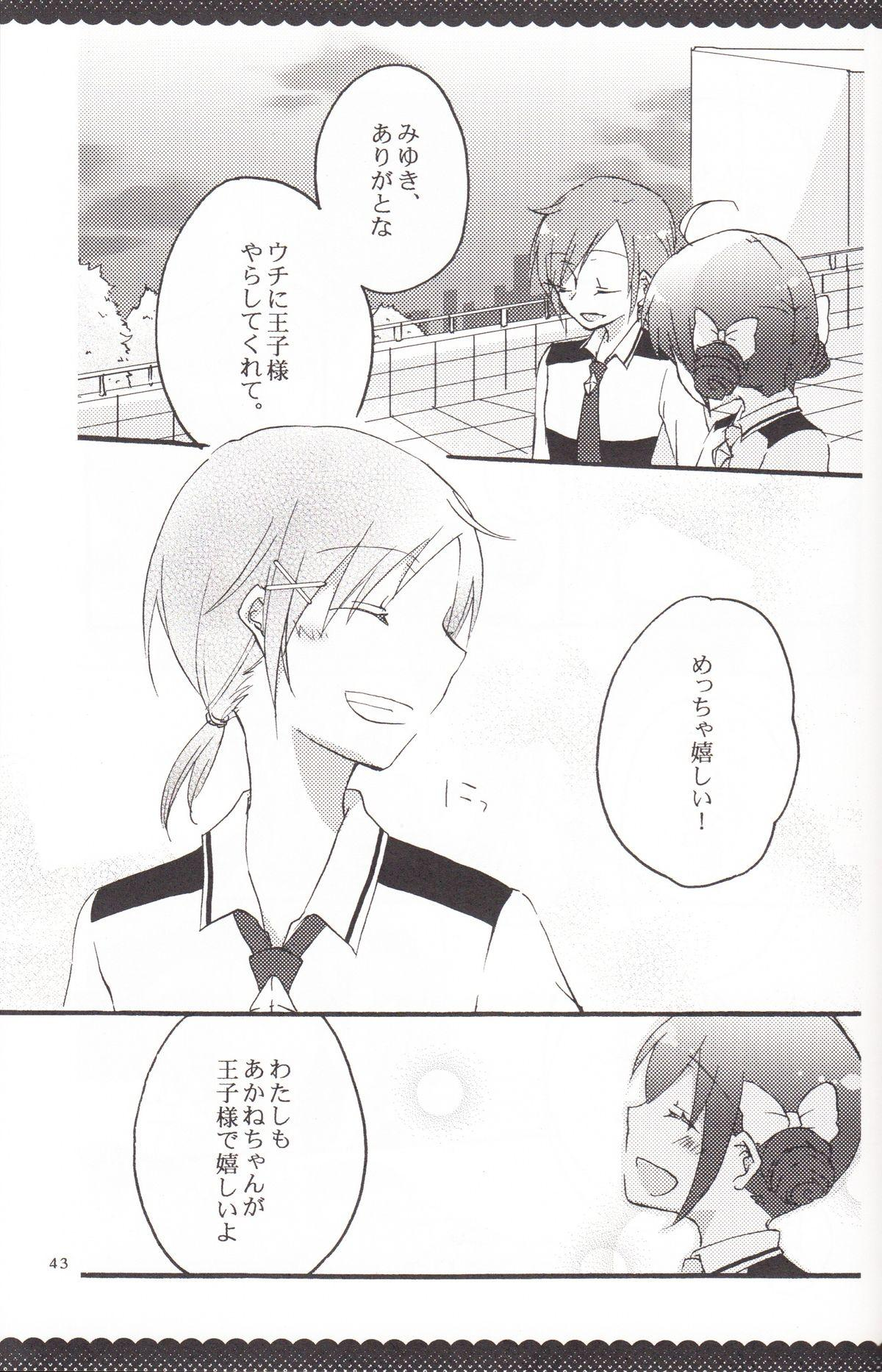 Ultra Happy End 41