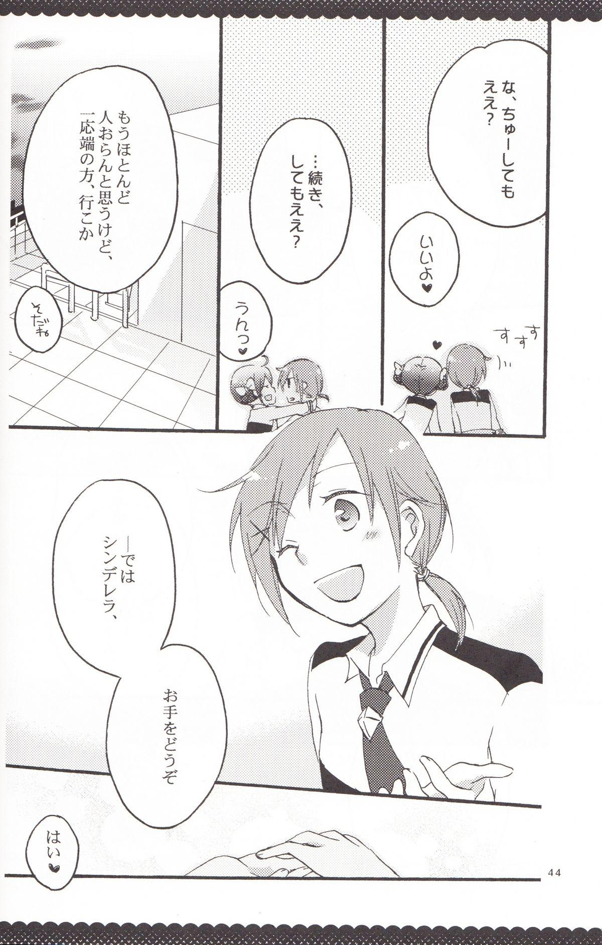 Ultra Happy End 42