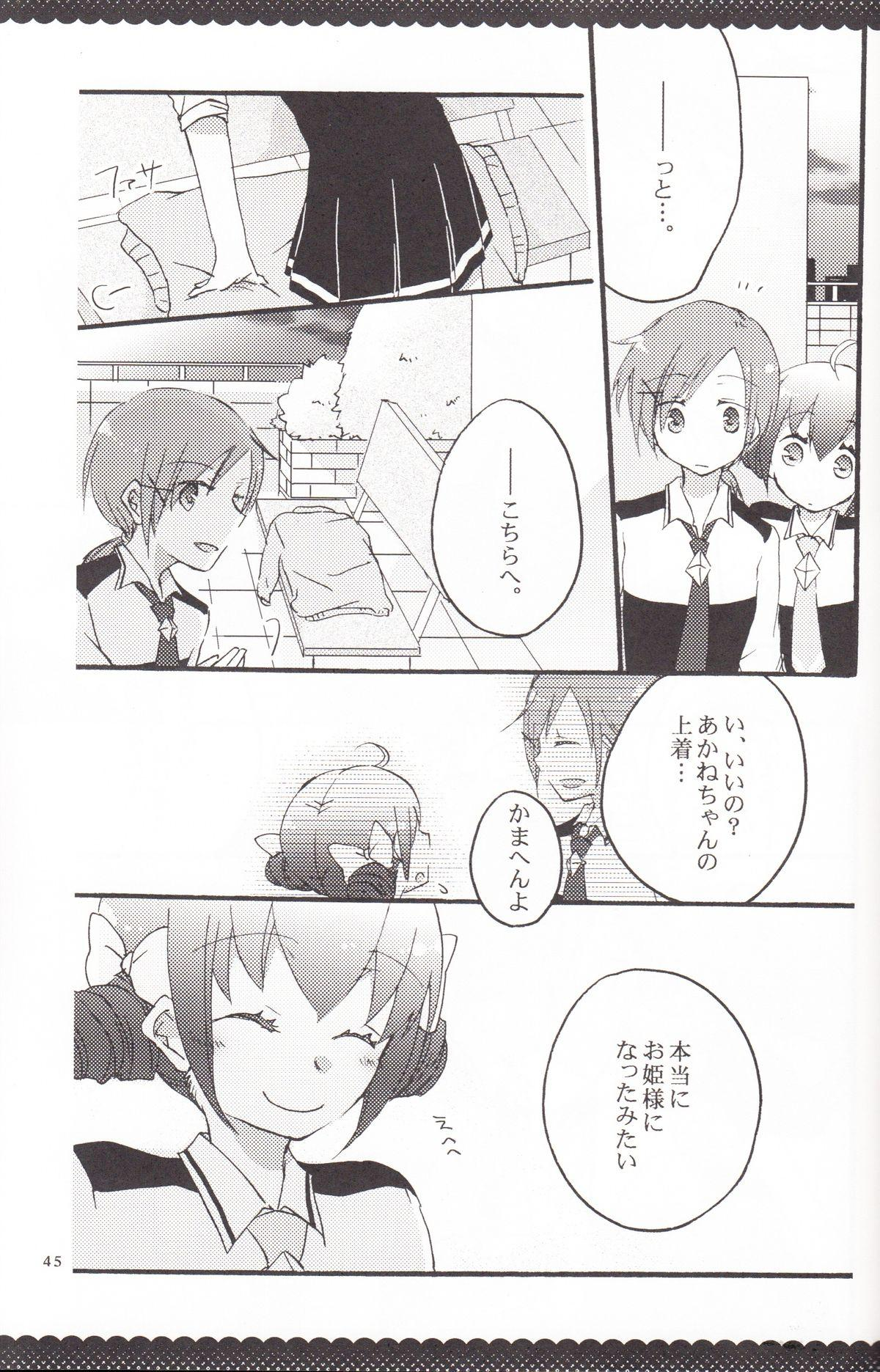 Ultra Happy End 43