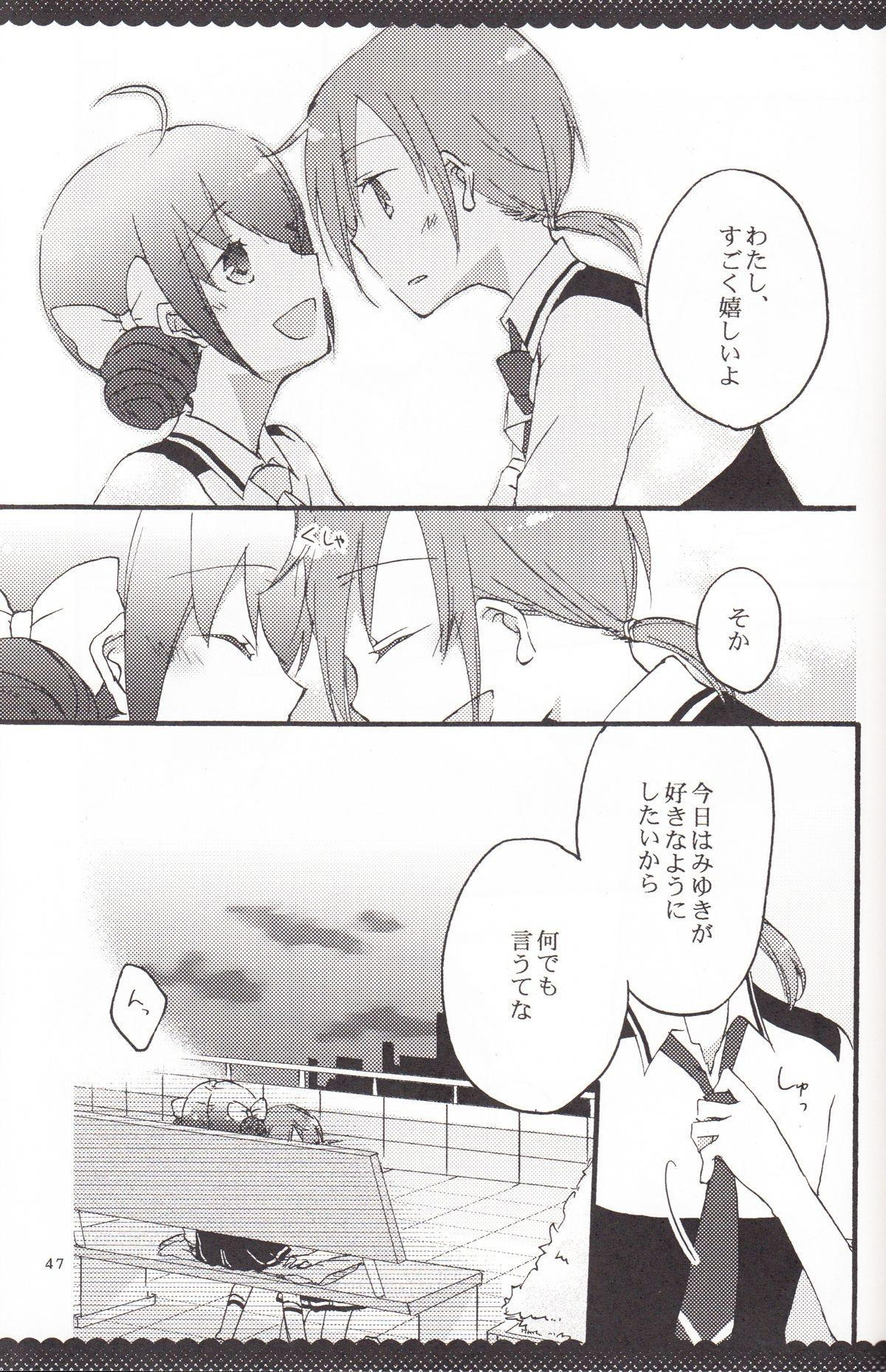 Ultra Happy End 45