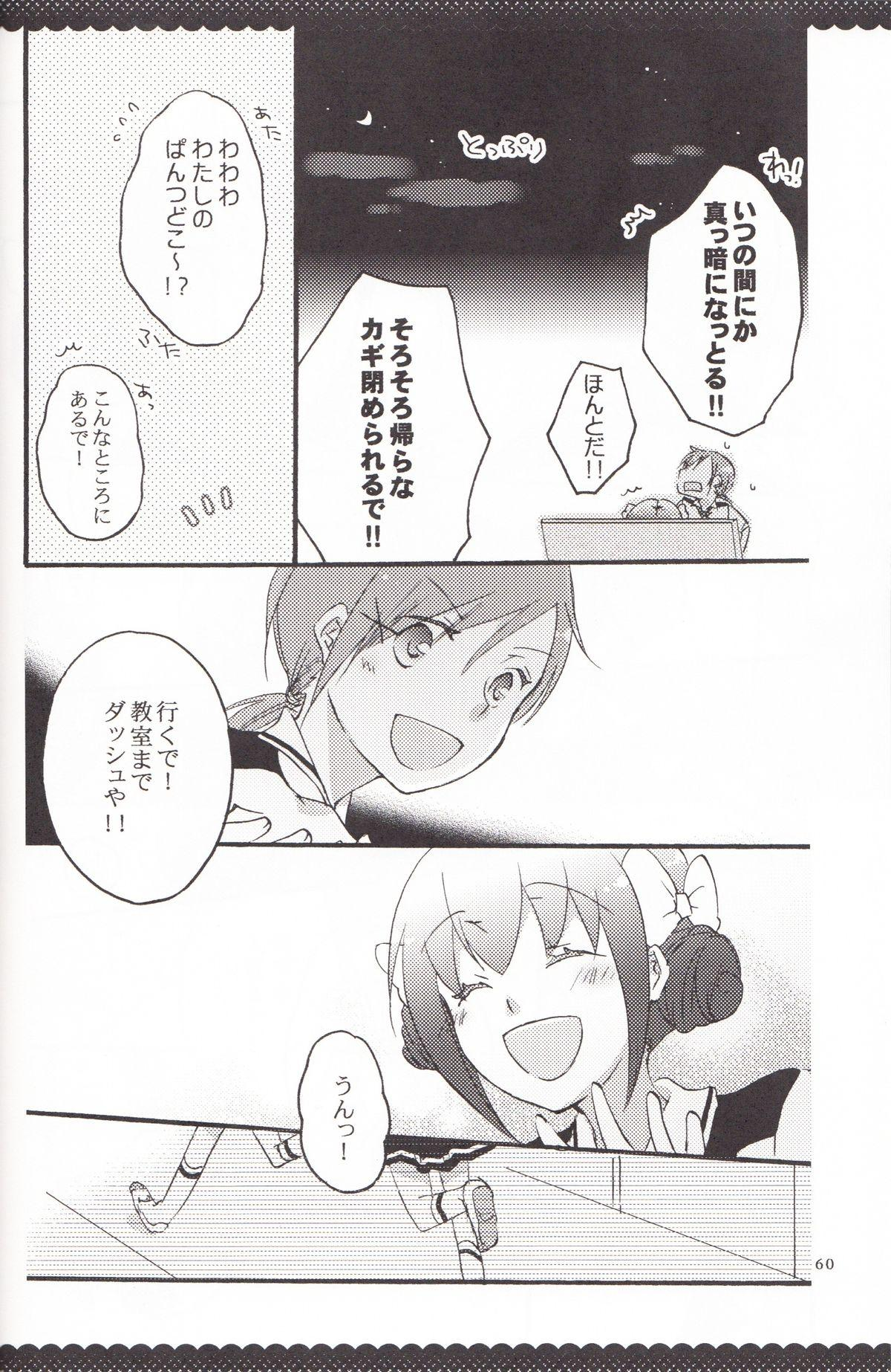 Ultra Happy End 58