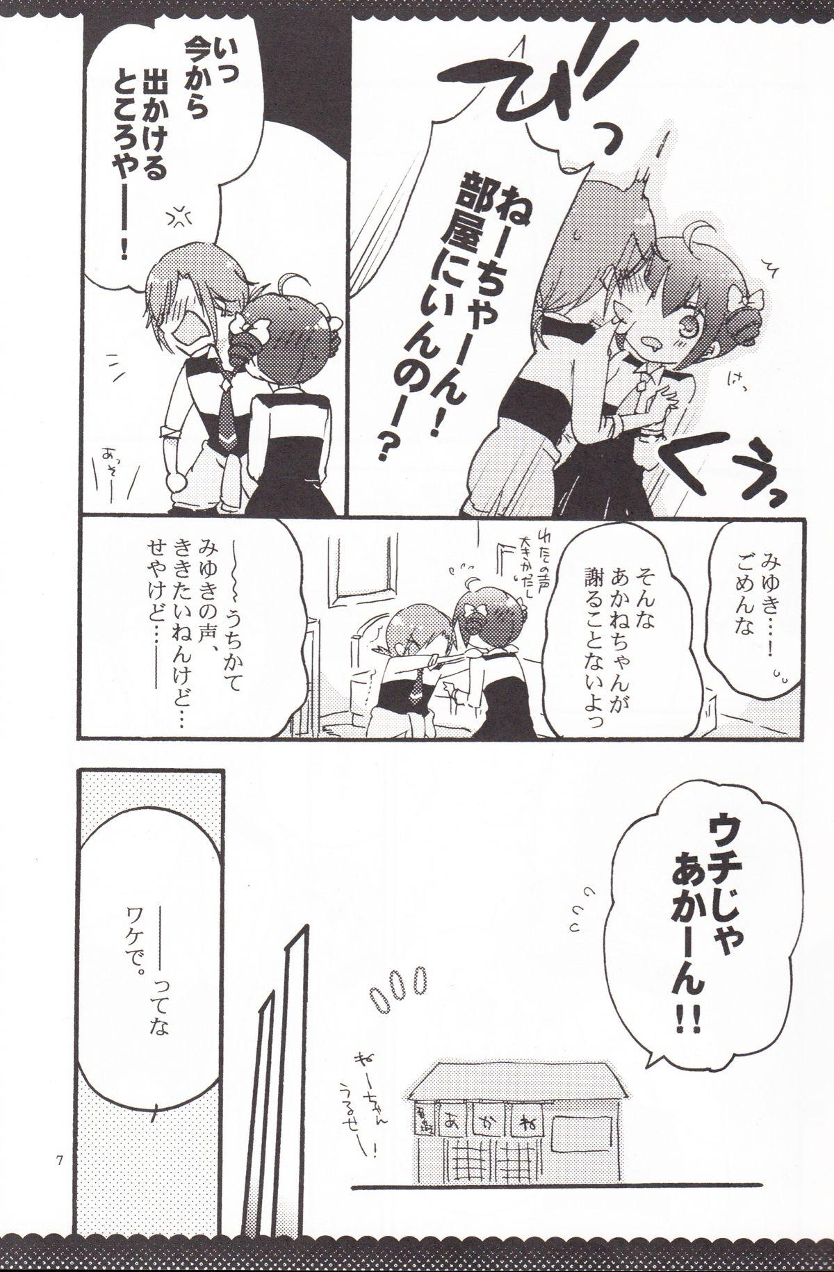 Ultra Happy End 5