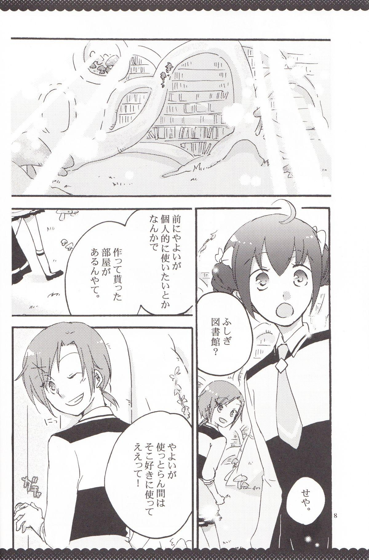 Ultra Happy End 6