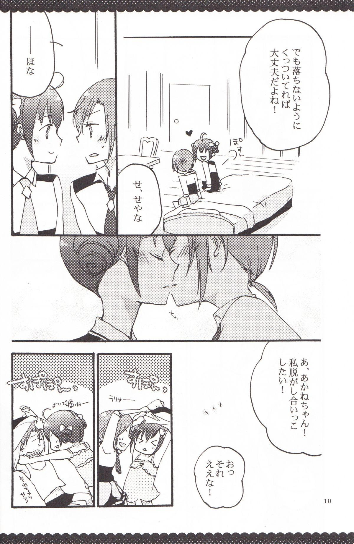 Ultra Happy End 8