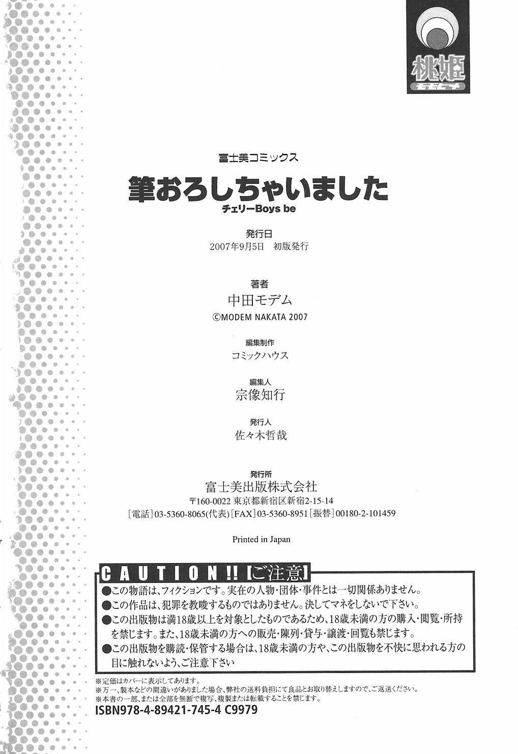 Fude Oroshichaimashita 185