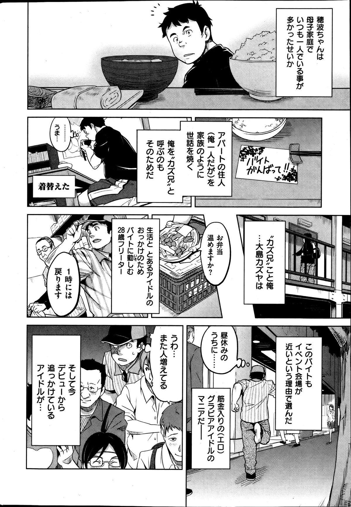 COMIC HANA-MAN 2013-08 Takeda Hiromitsu Tokushuu 9