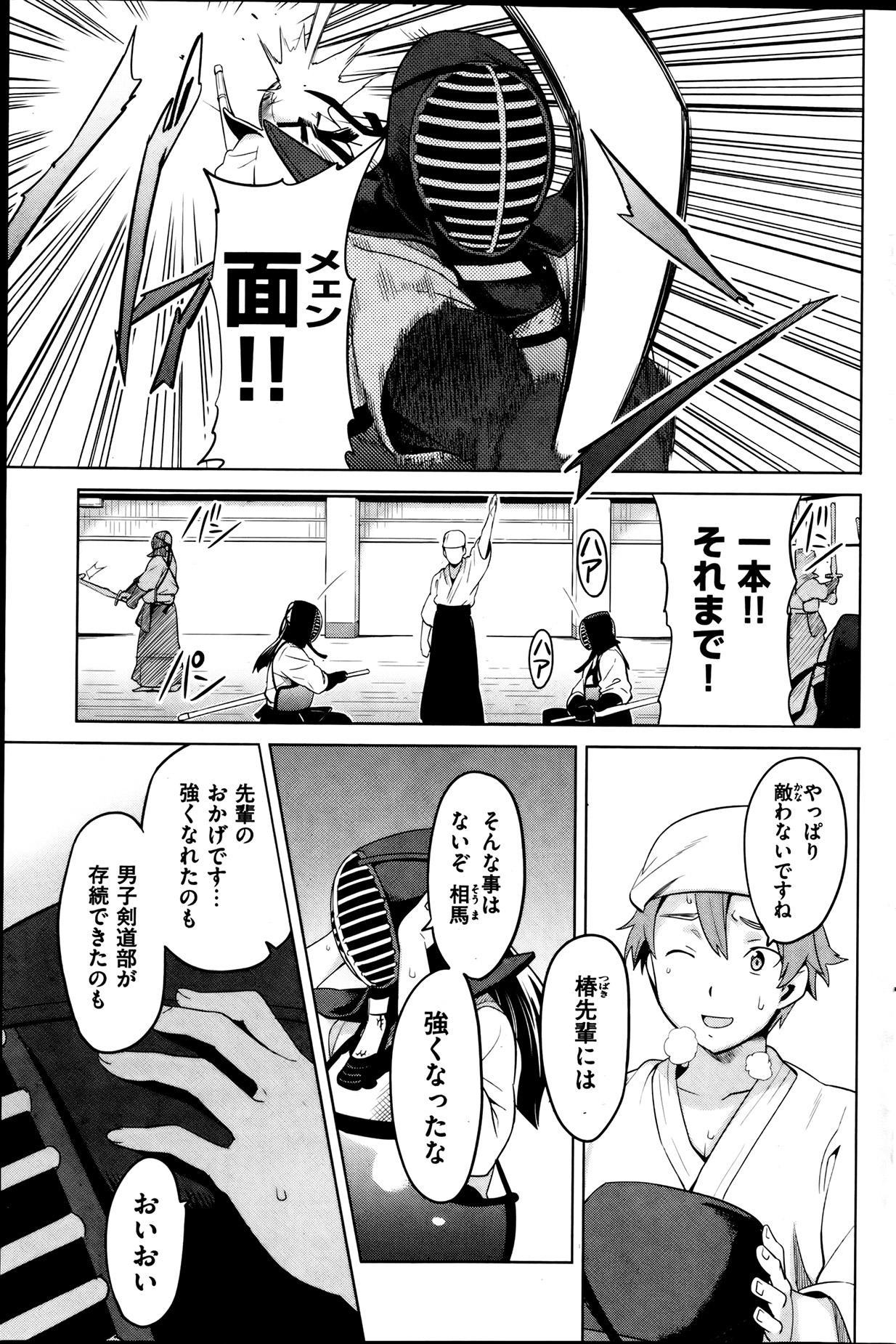 COMIC HANA-MAN 2013-08 Takeda Hiromitsu Tokushuu 104