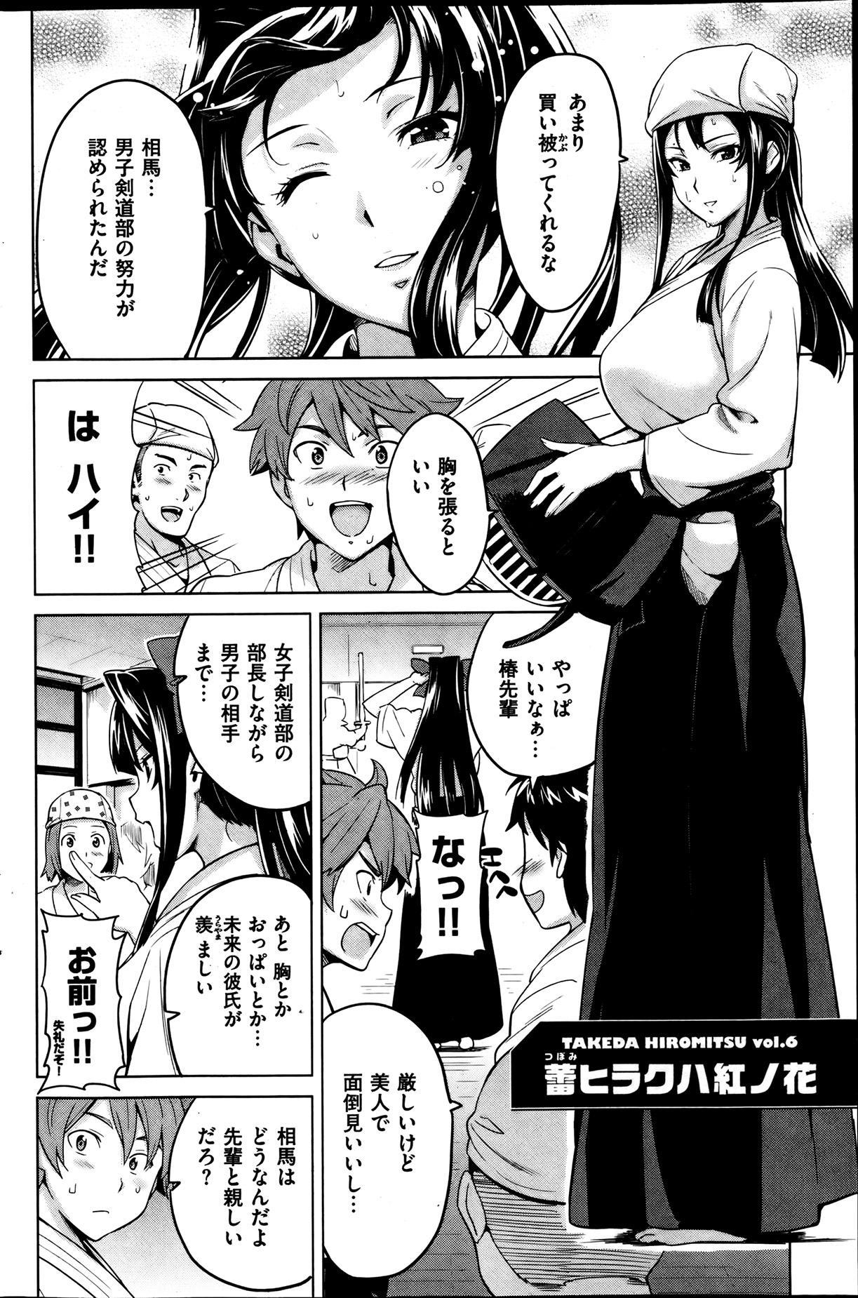 COMIC HANA-MAN 2013-08 Takeda Hiromitsu Tokushuu 105