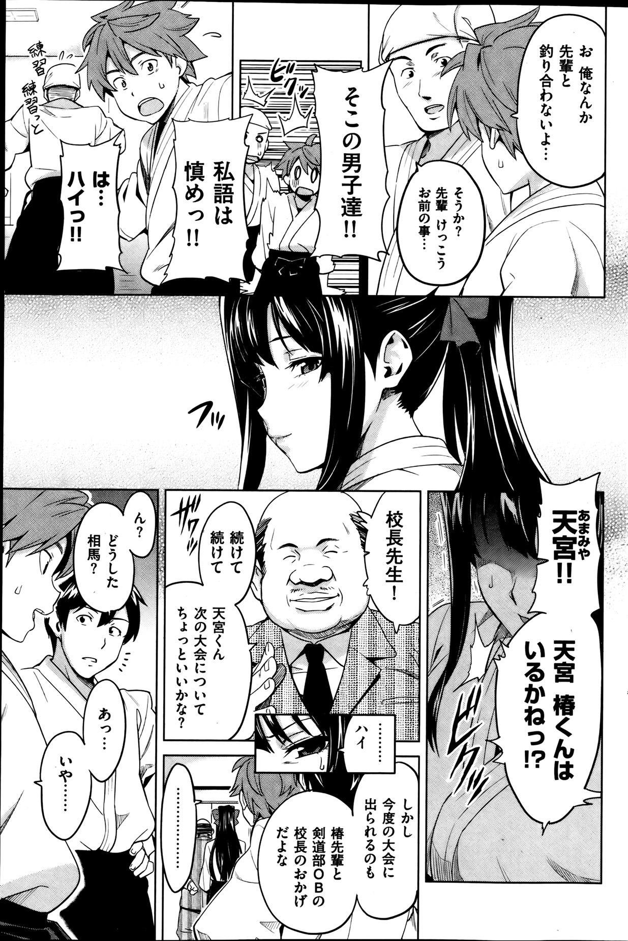 COMIC HANA-MAN 2013-08 Takeda Hiromitsu Tokushuu 106