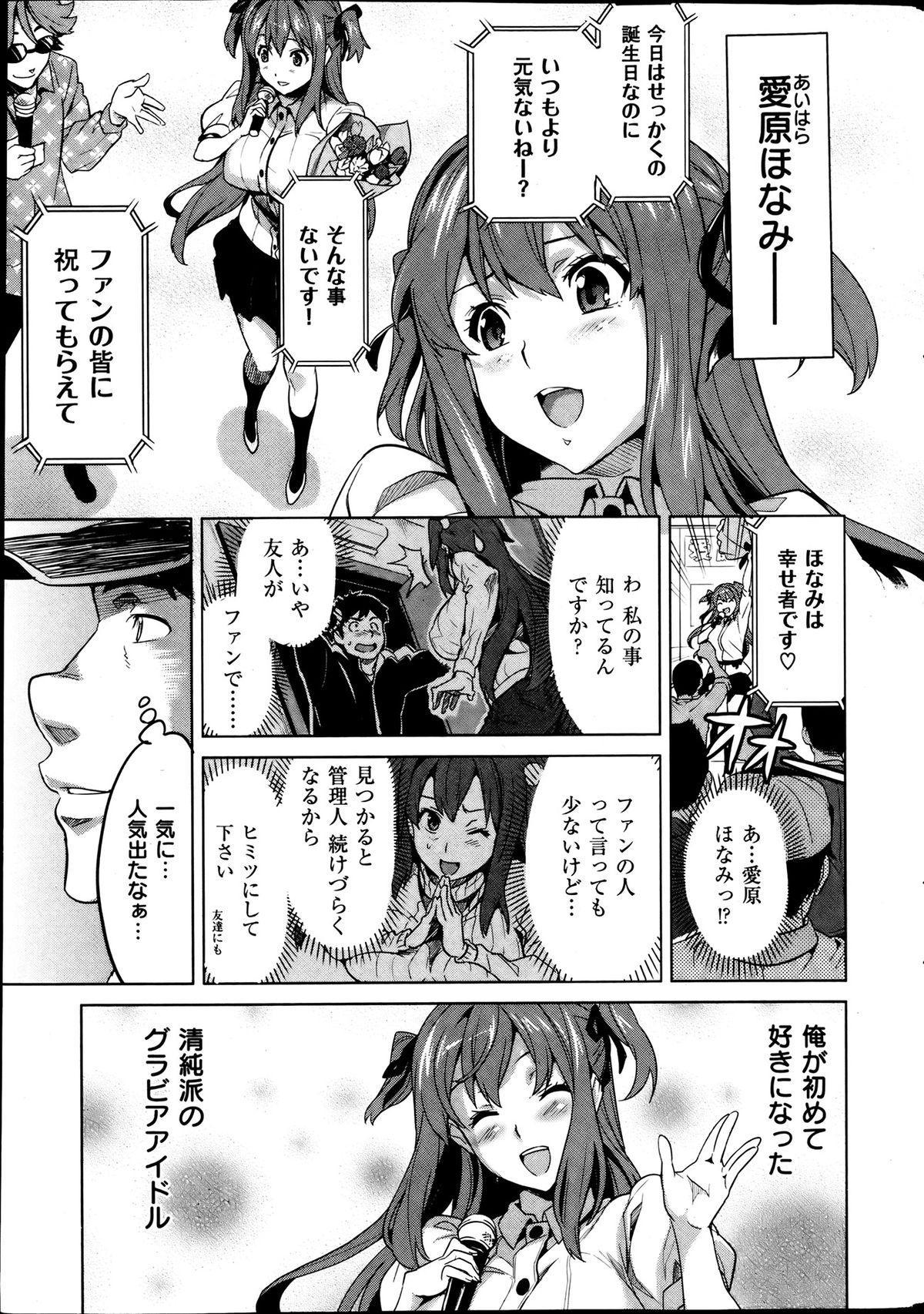 COMIC HANA-MAN 2013-08 Takeda Hiromitsu Tokushuu 10