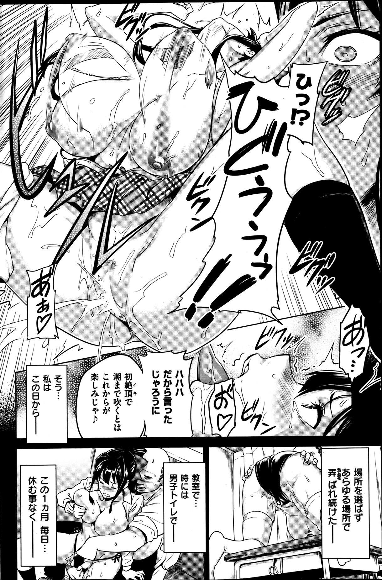 COMIC HANA-MAN 2013-08 Takeda Hiromitsu Tokushuu 113