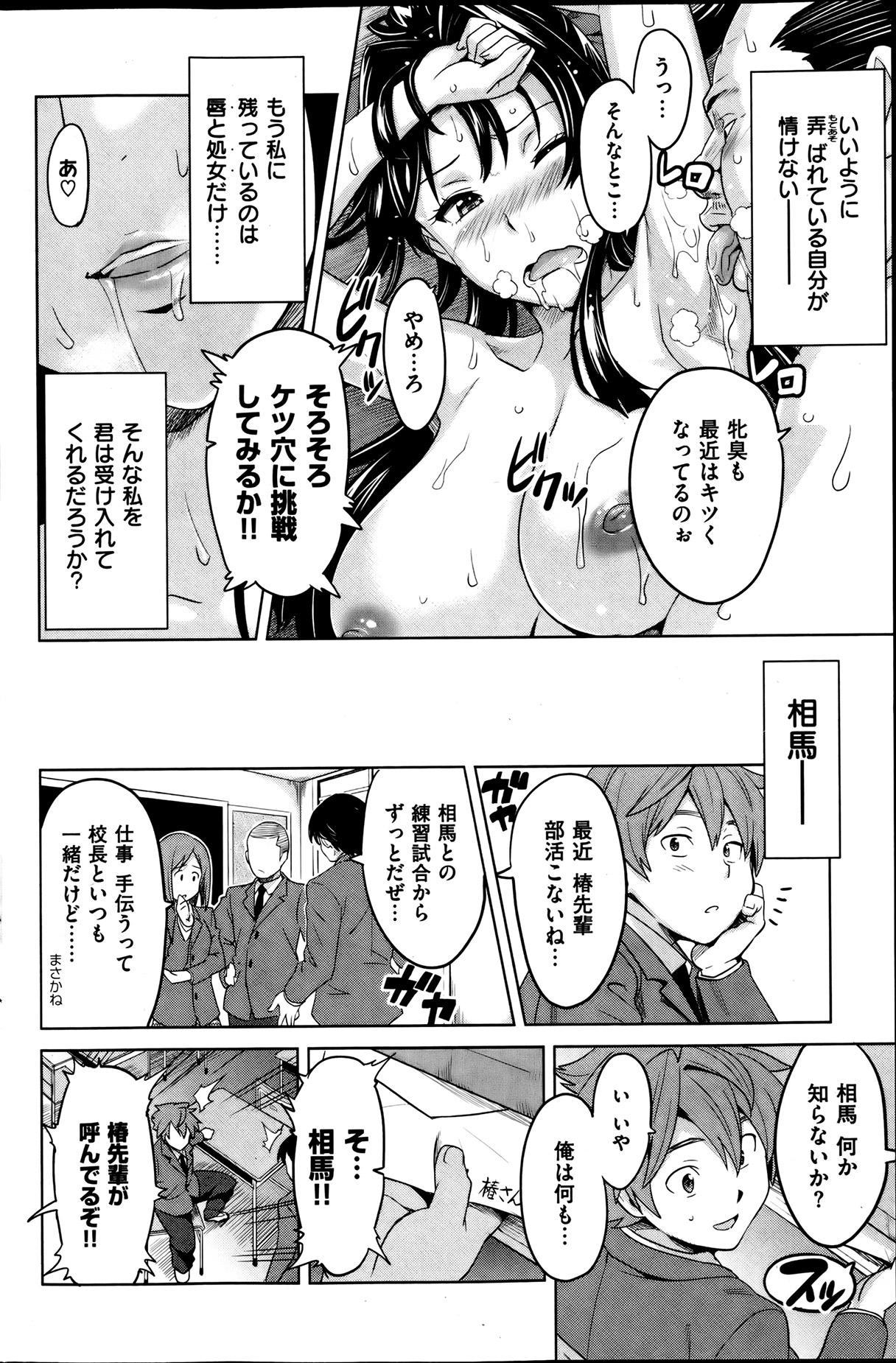 COMIC HANA-MAN 2013-08 Takeda Hiromitsu Tokushuu 115