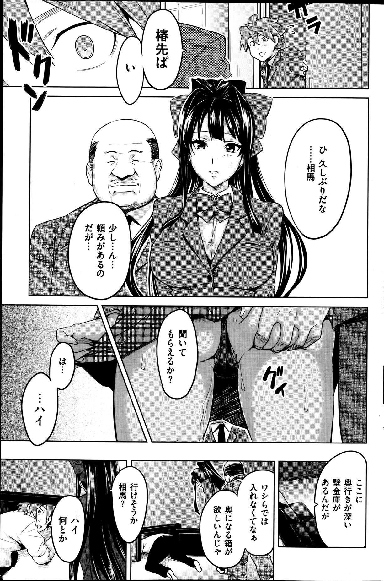 COMIC HANA-MAN 2013-08 Takeda Hiromitsu Tokushuu 116