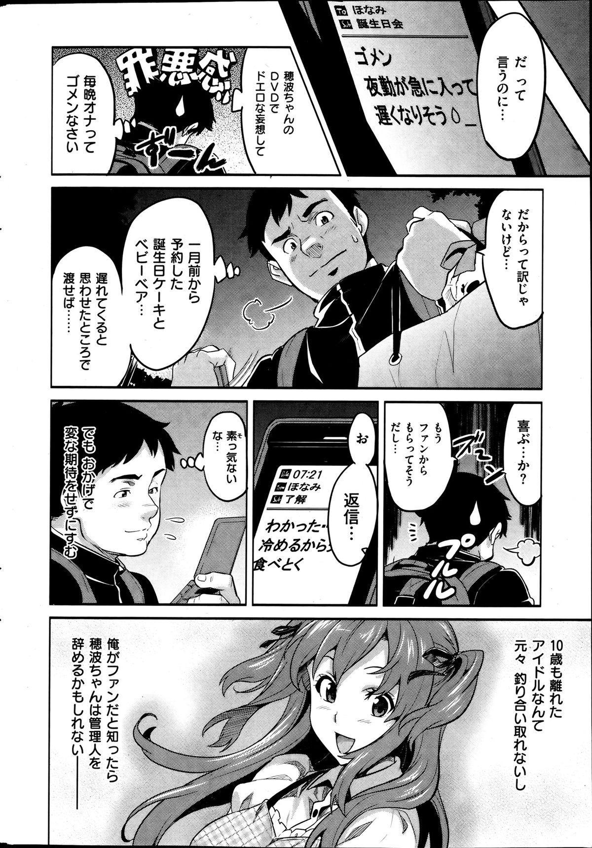 COMIC HANA-MAN 2013-08 Takeda Hiromitsu Tokushuu 11