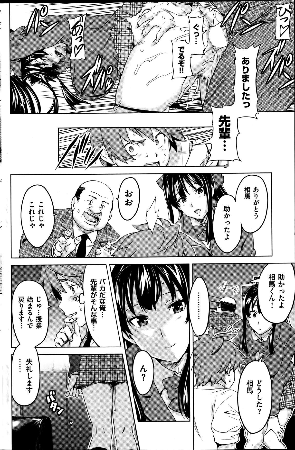 COMIC HANA-MAN 2013-08 Takeda Hiromitsu Tokushuu 119