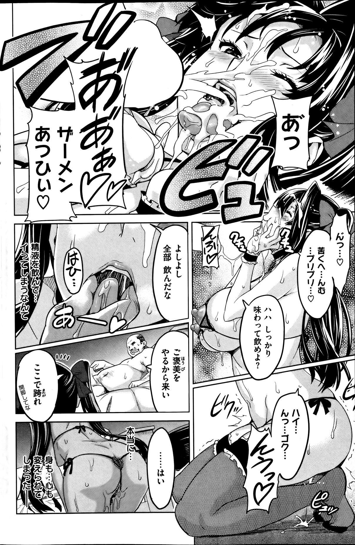 COMIC HANA-MAN 2013-08 Takeda Hiromitsu Tokushuu 125