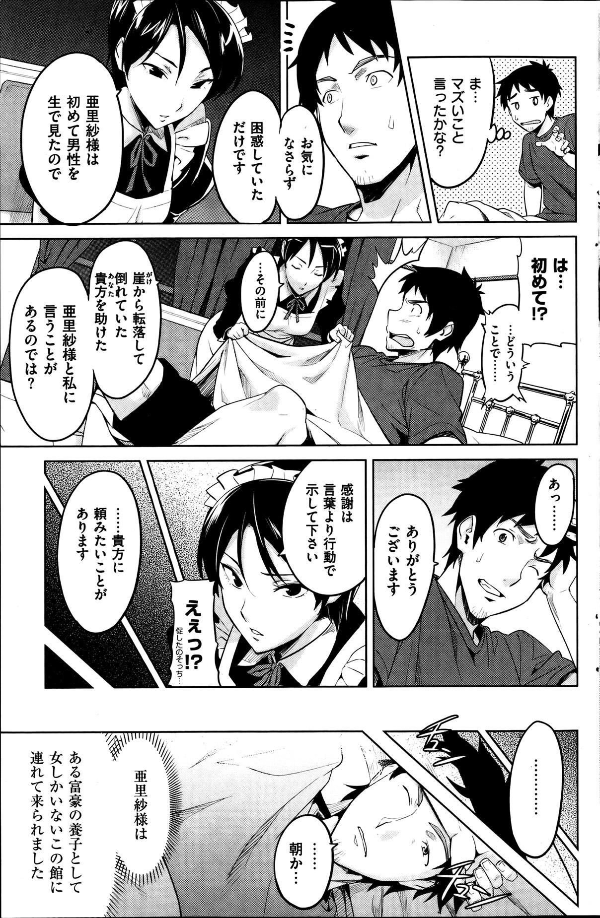 COMIC HANA-MAN 2013-08 Takeda Hiromitsu Tokushuu 148