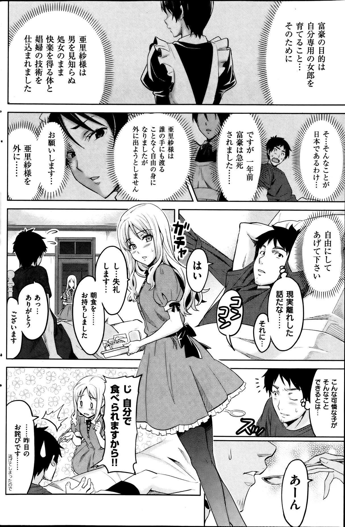 COMIC HANA-MAN 2013-08 Takeda Hiromitsu Tokushuu 149