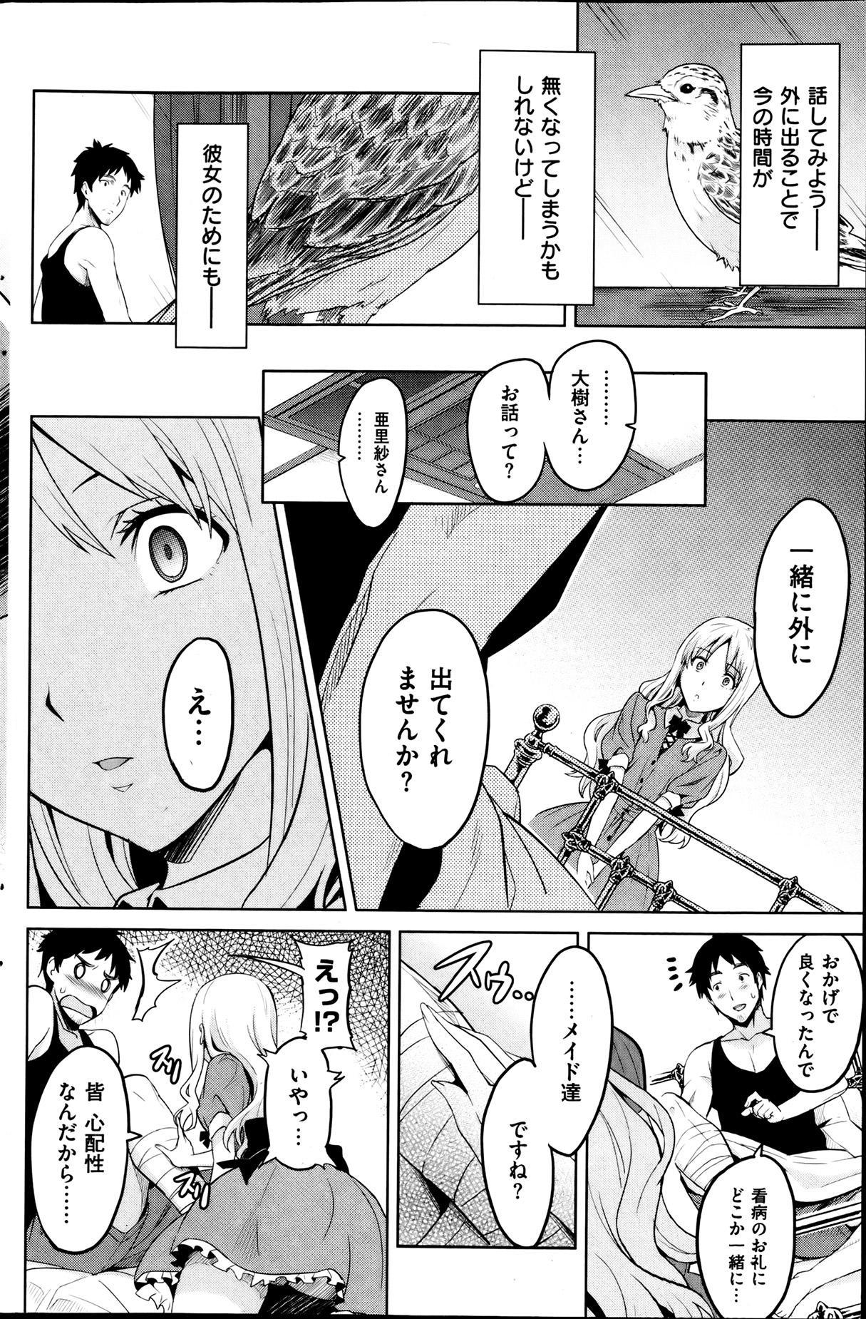 COMIC HANA-MAN 2013-08 Takeda Hiromitsu Tokushuu 151
