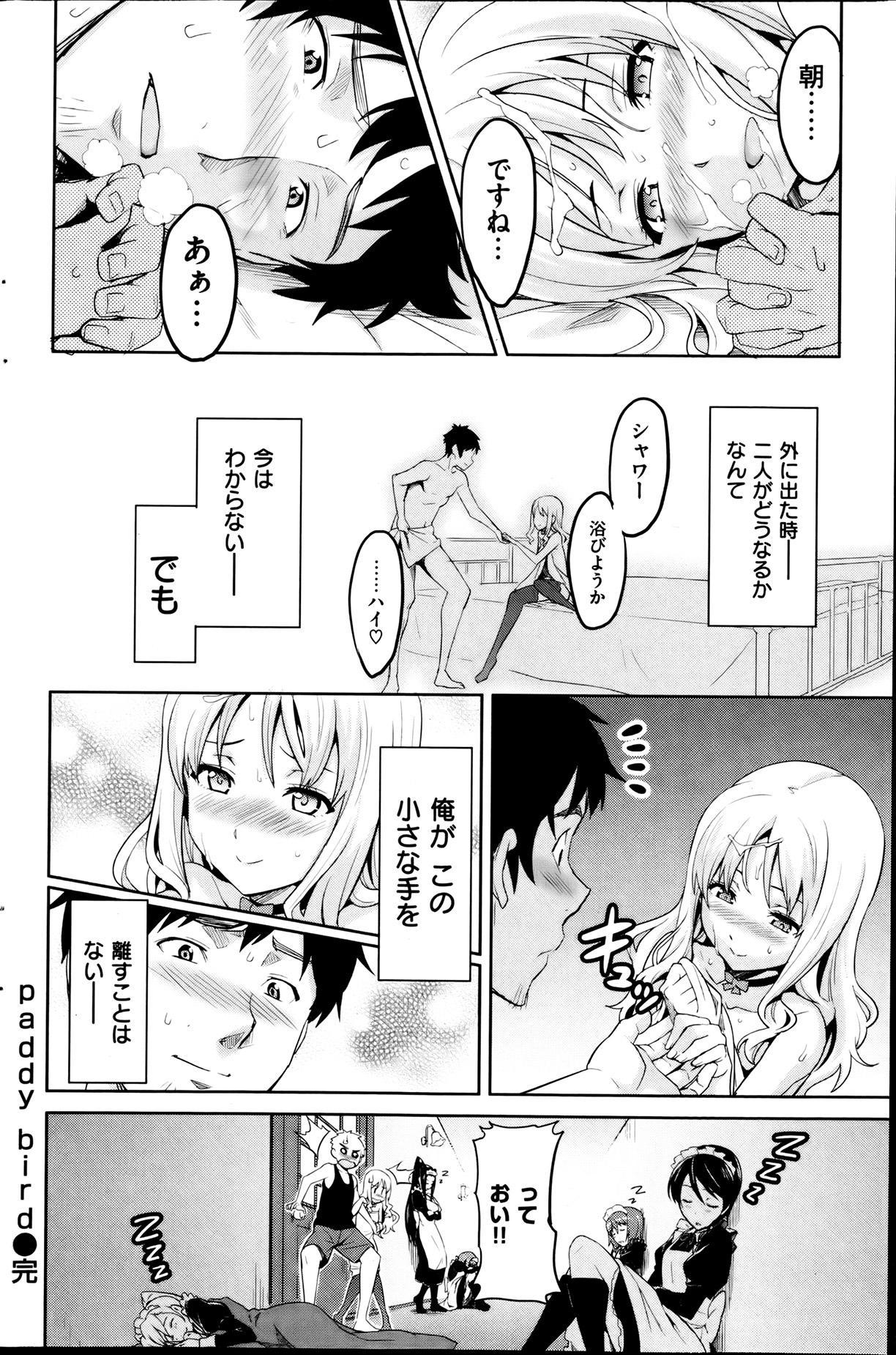 COMIC HANA-MAN 2013-08 Takeda Hiromitsu Tokushuu 161