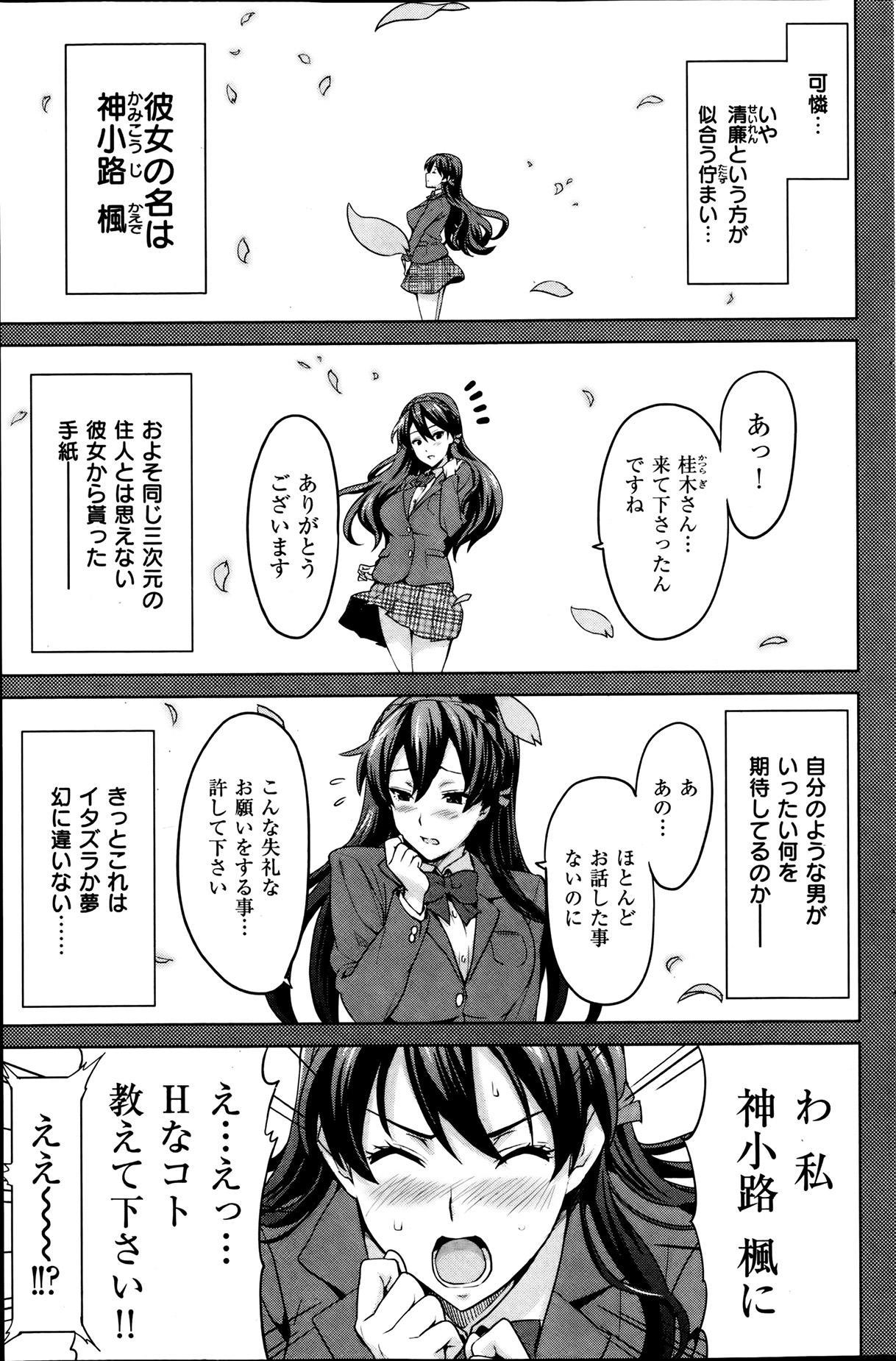 COMIC HANA-MAN 2013-08 Takeda Hiromitsu Tokushuu 162