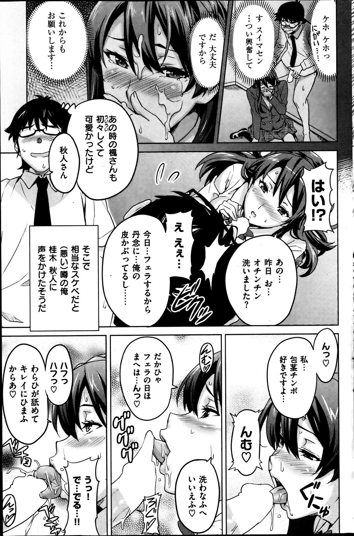 COMIC HANA-MAN 2013-08 Takeda Hiromitsu Tokushuu 166