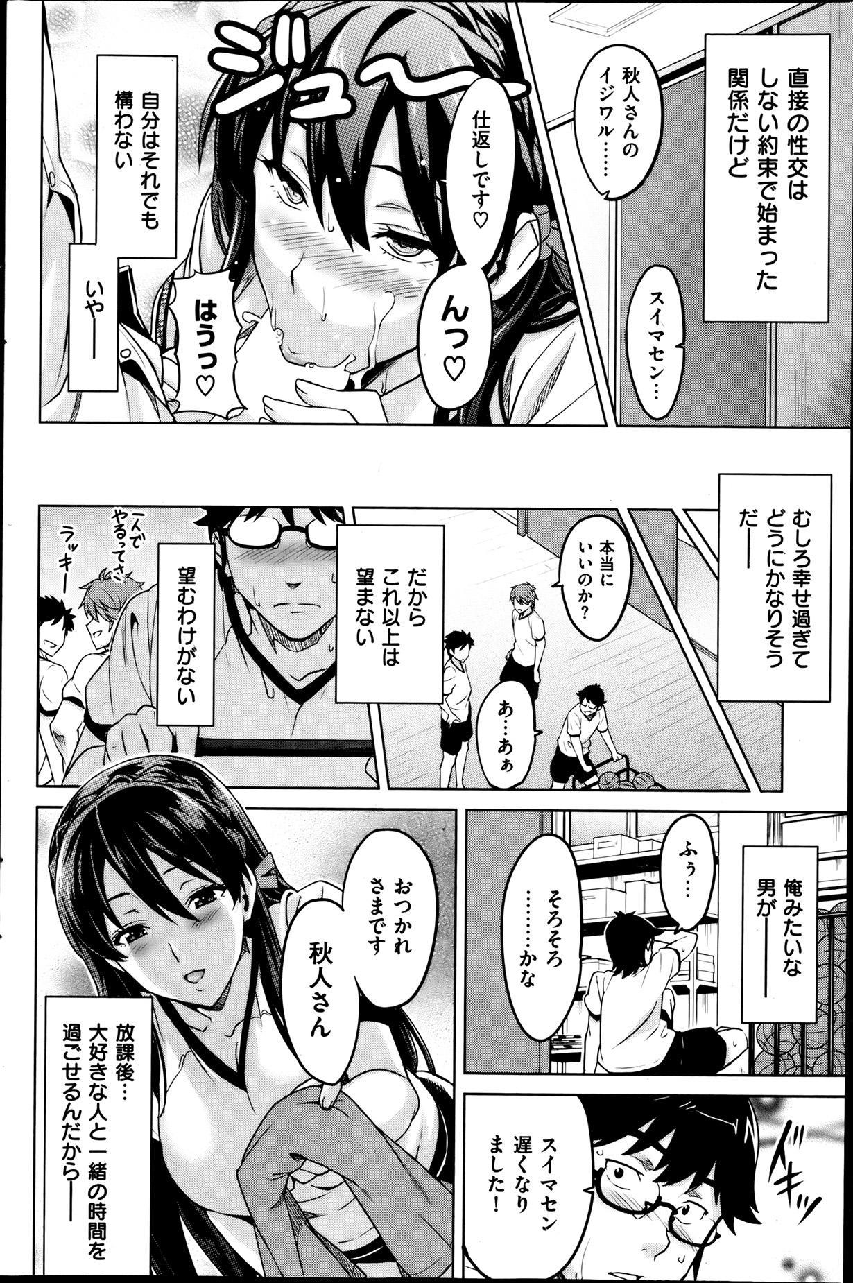 COMIC HANA-MAN 2013-08 Takeda Hiromitsu Tokushuu 169