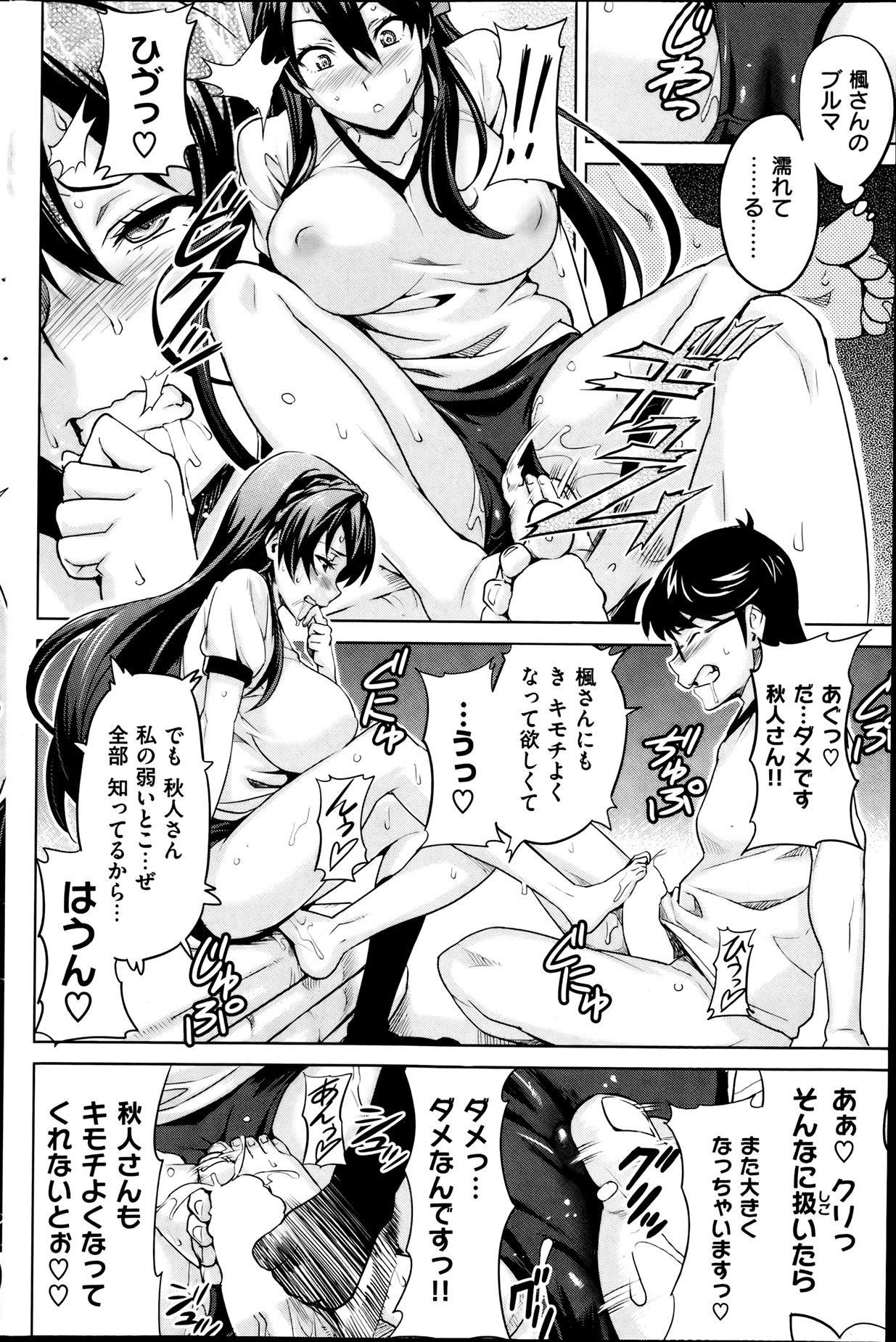 COMIC HANA-MAN 2013-08 Takeda Hiromitsu Tokushuu 171